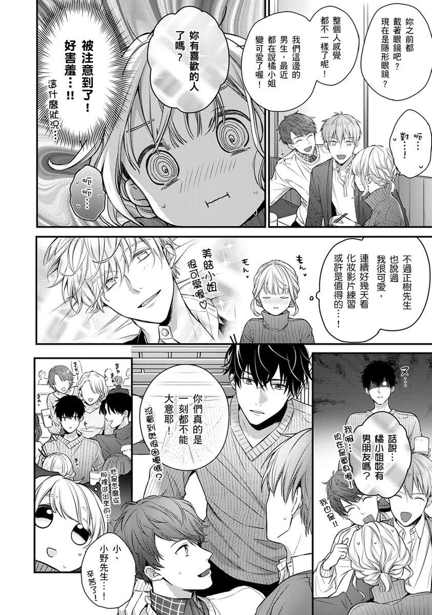 [Shichigatsu Motomi]  Sonna Kao shite, Sasotteru? ~Dekiai Shachou to Migawari Omiaikekkon!?~ 1-11  這種表情,在誘惑我嗎?~溺愛社長和替身相親結婚!? [Chinese] [拾荒者汉化组] 250