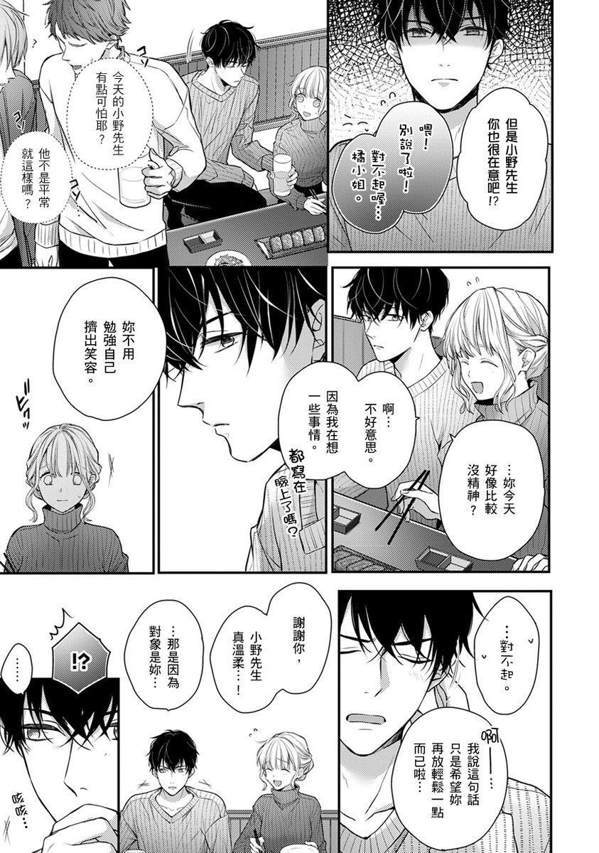 [Shichigatsu Motomi]  Sonna Kao shite, Sasotteru? ~Dekiai Shachou to Migawari Omiaikekkon!?~ 1-11  這種表情,在誘惑我嗎?~溺愛社長和替身相親結婚!? [Chinese] [拾荒者汉化组] 251