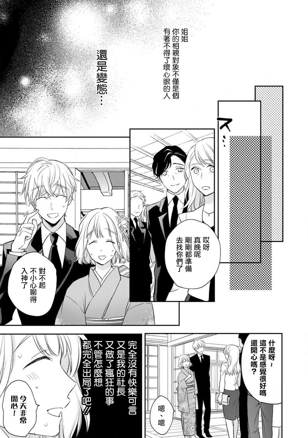 [Shichigatsu Motomi]  Sonna Kao shite, Sasotteru? ~Dekiai Shachou to Migawari Omiaikekkon!?~ 1-11  這種表情,在誘惑我嗎?~溺愛社長和替身相親結婚!? [Chinese] [拾荒者汉化组] 27