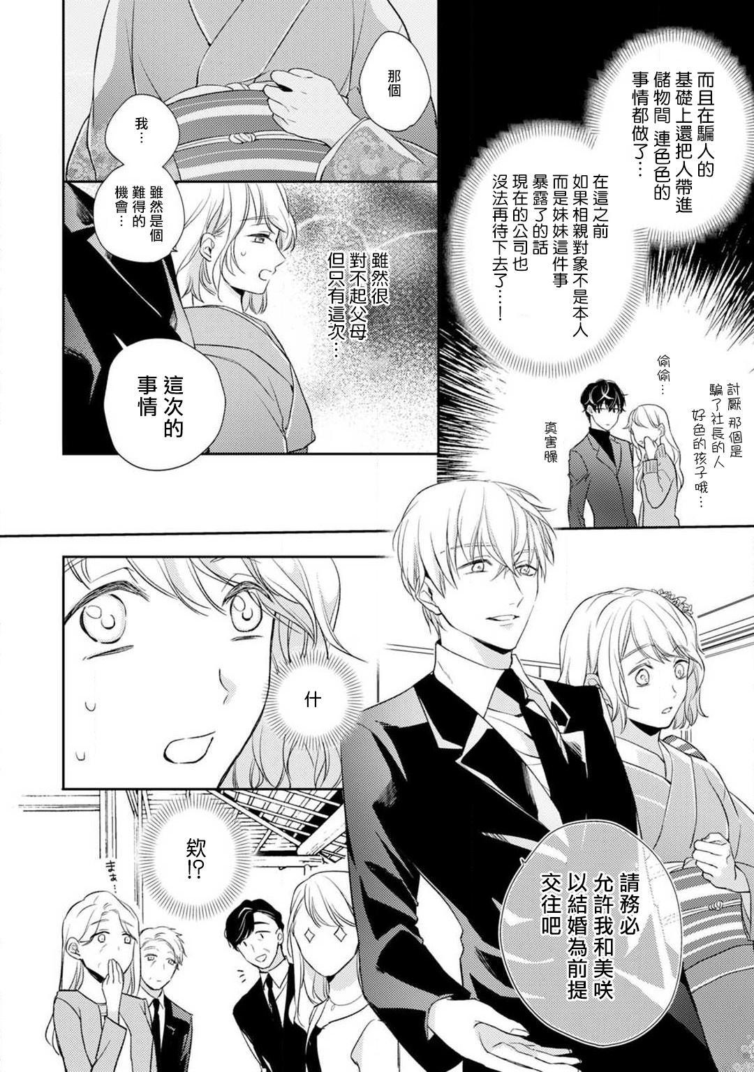 [Shichigatsu Motomi]  Sonna Kao shite, Sasotteru? ~Dekiai Shachou to Migawari Omiaikekkon!?~ 1-11  這種表情,在誘惑我嗎?~溺愛社長和替身相親結婚!? [Chinese] [拾荒者汉化组] 28