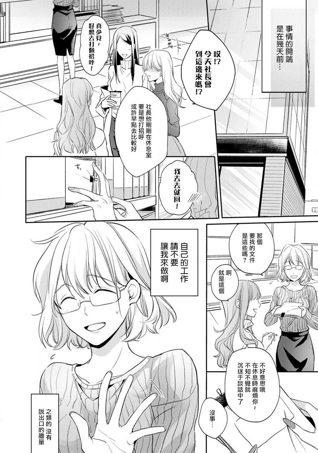 [Shichigatsu Motomi]  Sonna Kao shite, Sasotteru? ~Dekiai Shachou to Migawari Omiaikekkon!?~ 1-11  這種表情,在誘惑我嗎?~溺愛社長和替身相親結婚!? [Chinese] [拾荒者汉化组] 2