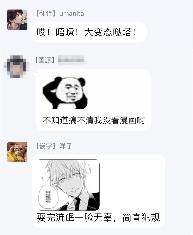 [Shichigatsu Motomi]  Sonna Kao shite, Sasotteru? ~Dekiai Shachou to Migawari Omiaikekkon!?~ 1-11  這種表情,在誘惑我嗎?~溺愛社長和替身相親結婚!? [Chinese] [拾荒者汉化组] 30