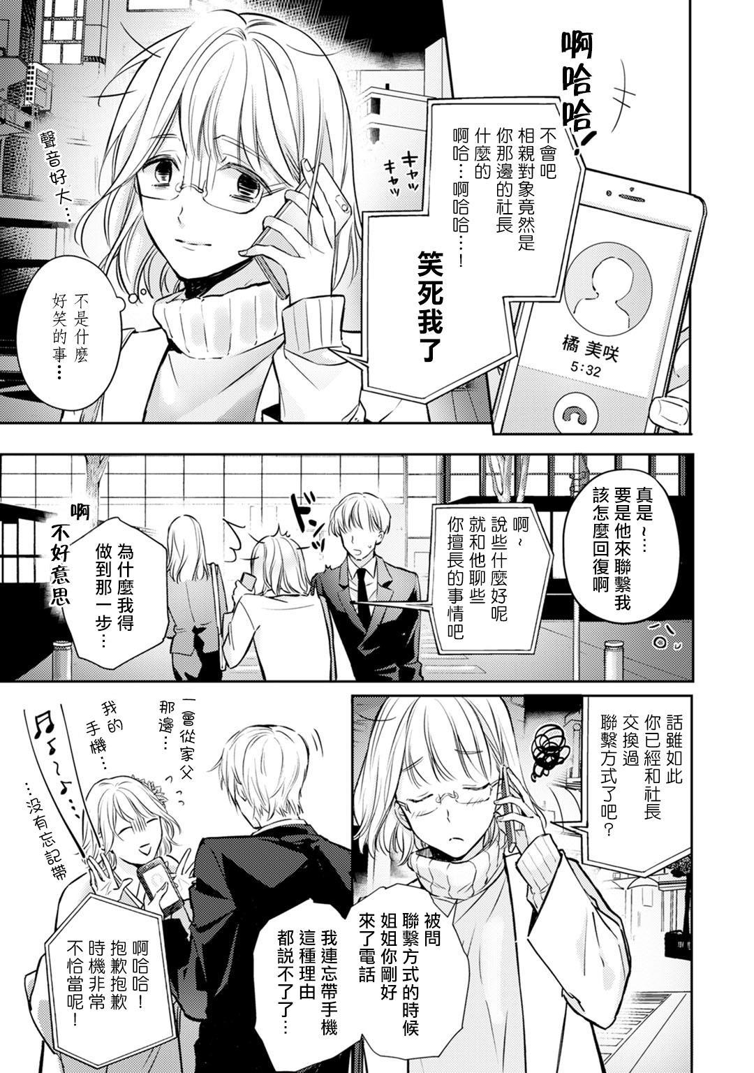 [Shichigatsu Motomi]  Sonna Kao shite, Sasotteru? ~Dekiai Shachou to Migawari Omiaikekkon!?~ 1-11  這種表情,在誘惑我嗎?~溺愛社長和替身相親結婚!? [Chinese] [拾荒者汉化组] 31