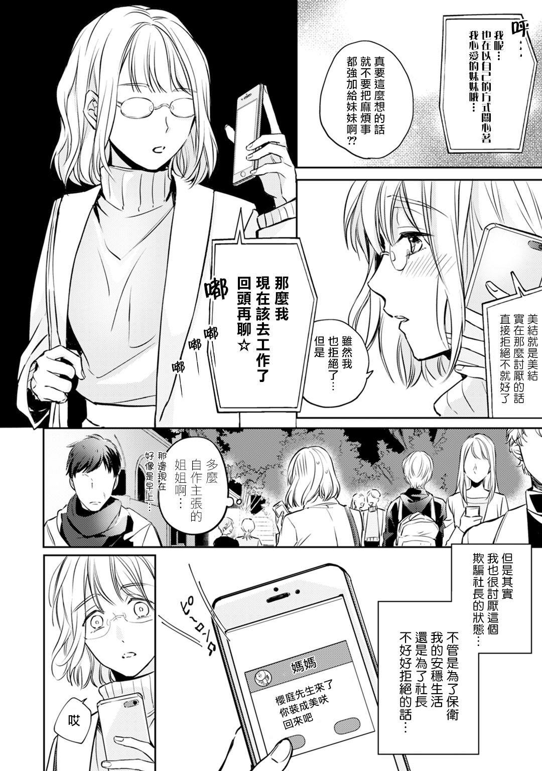 [Shichigatsu Motomi]  Sonna Kao shite, Sasotteru? ~Dekiai Shachou to Migawari Omiaikekkon!?~ 1-11  這種表情,在誘惑我嗎?~溺愛社長和替身相親結婚!? [Chinese] [拾荒者汉化组] 32