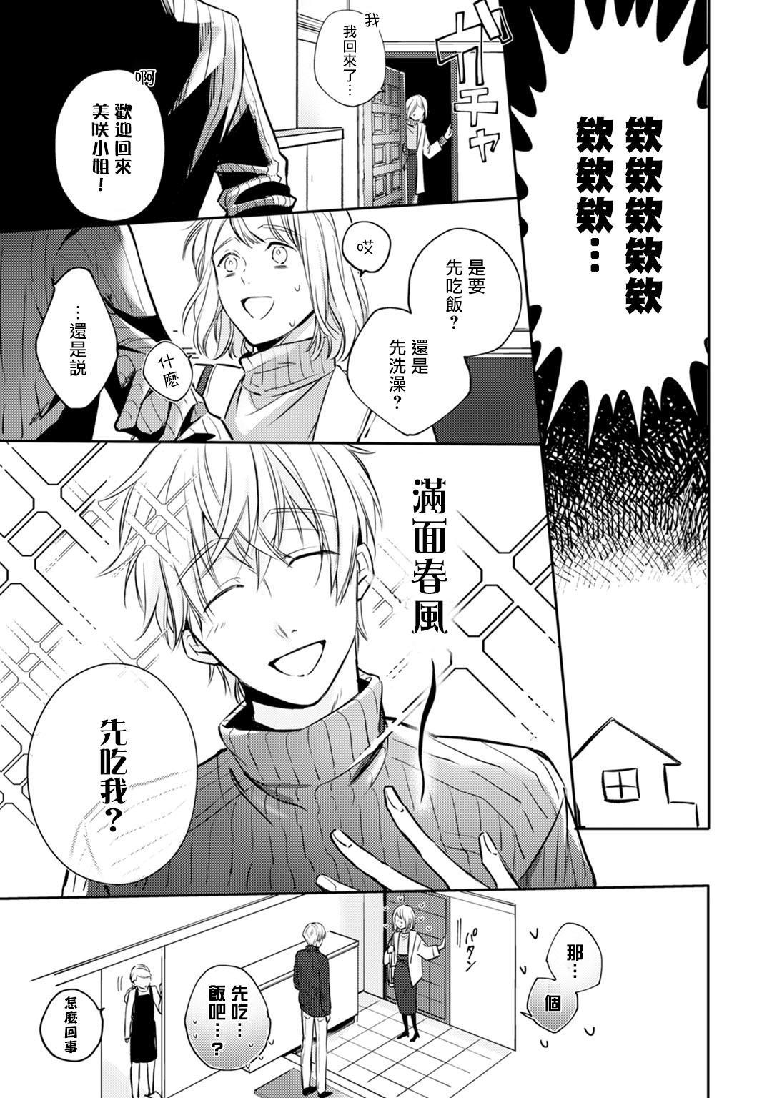 [Shichigatsu Motomi]  Sonna Kao shite, Sasotteru? ~Dekiai Shachou to Migawari Omiaikekkon!?~ 1-11  這種表情,在誘惑我嗎?~溺愛社長和替身相親結婚!? [Chinese] [拾荒者汉化组] 33