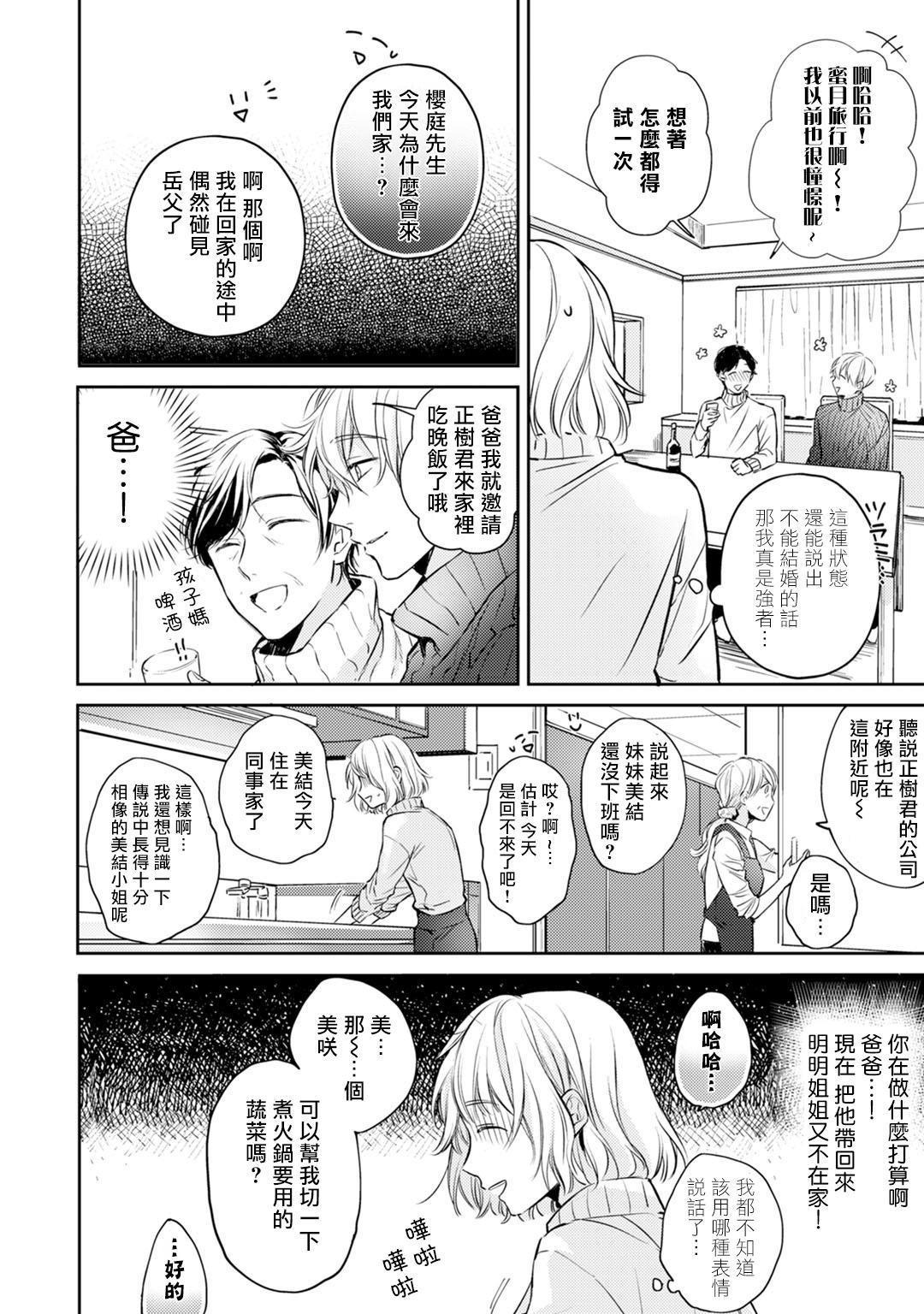 [Shichigatsu Motomi]  Sonna Kao shite, Sasotteru? ~Dekiai Shachou to Migawari Omiaikekkon!?~ 1-11  這種表情,在誘惑我嗎?~溺愛社長和替身相親結婚!? [Chinese] [拾荒者汉化组] 34