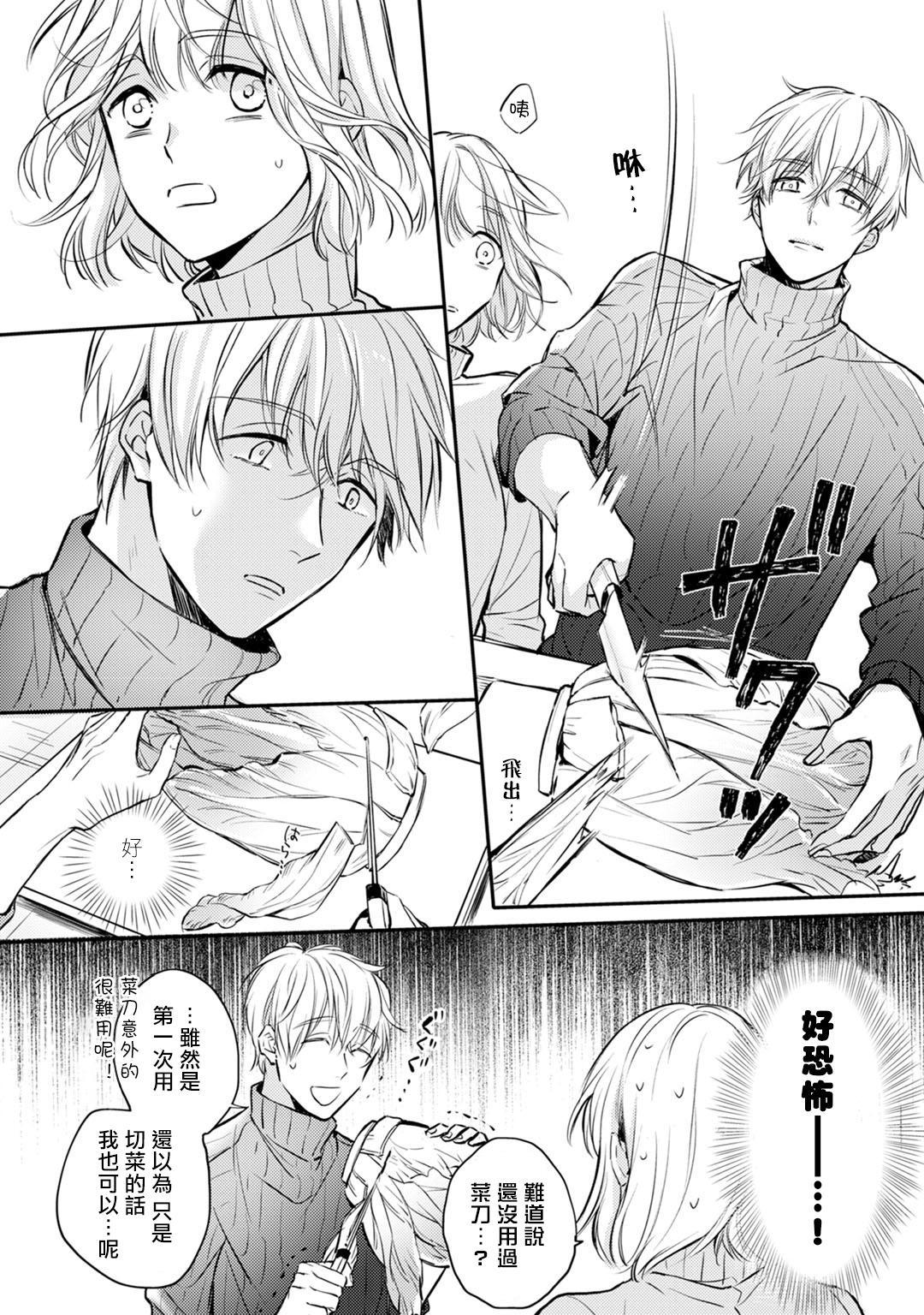 [Shichigatsu Motomi]  Sonna Kao shite, Sasotteru? ~Dekiai Shachou to Migawari Omiaikekkon!?~ 1-11  這種表情,在誘惑我嗎?~溺愛社長和替身相親結婚!? [Chinese] [拾荒者汉化组] 36