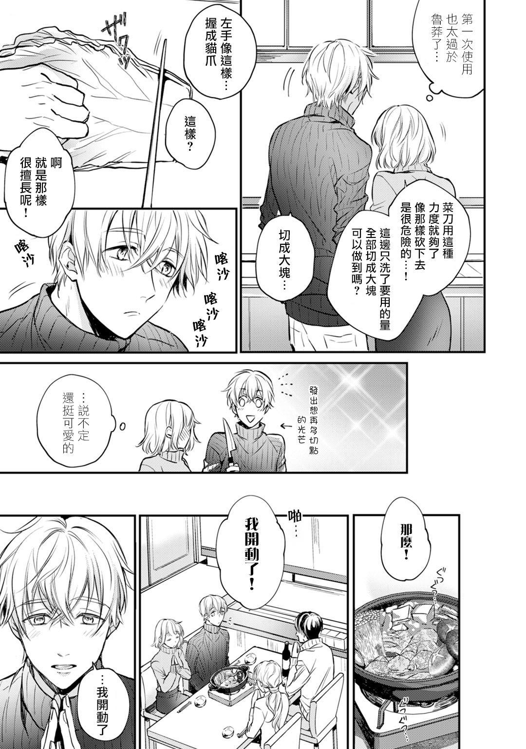 [Shichigatsu Motomi]  Sonna Kao shite, Sasotteru? ~Dekiai Shachou to Migawari Omiaikekkon!?~ 1-11  這種表情,在誘惑我嗎?~溺愛社長和替身相親結婚!? [Chinese] [拾荒者汉化组] 37