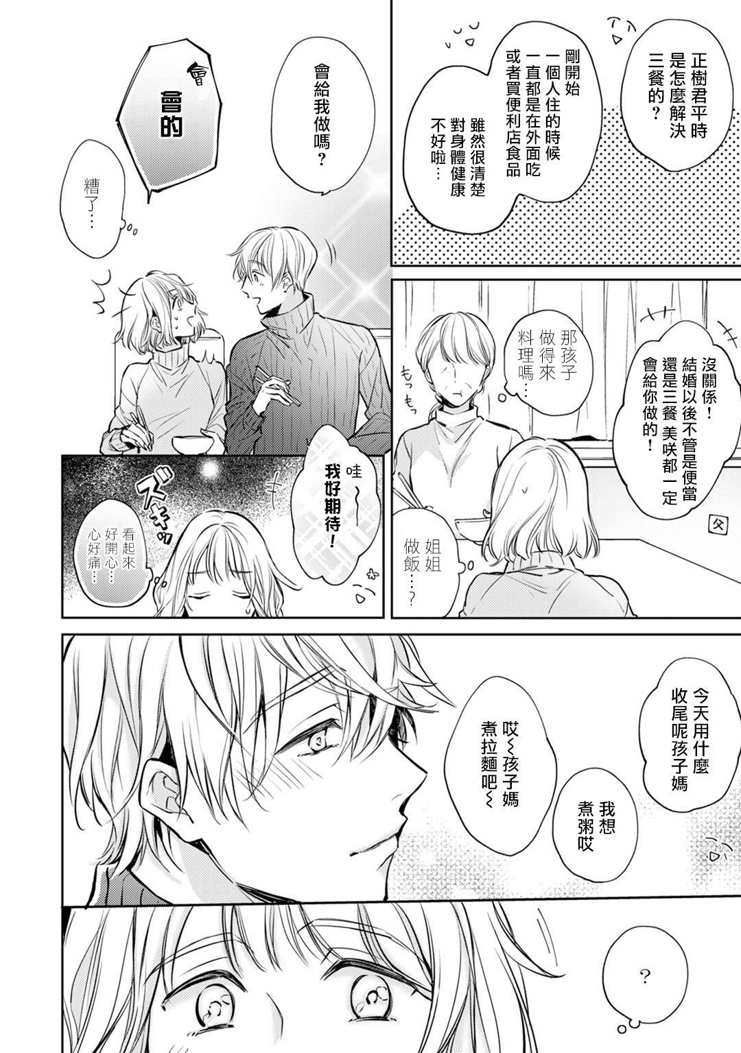[Shichigatsu Motomi]  Sonna Kao shite, Sasotteru? ~Dekiai Shachou to Migawari Omiaikekkon!?~ 1-11  這種表情,在誘惑我嗎?~溺愛社長和替身相親結婚!? [Chinese] [拾荒者汉化组] 38