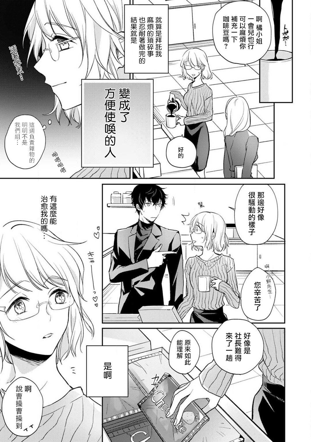 [Shichigatsu Motomi]  Sonna Kao shite, Sasotteru? ~Dekiai Shachou to Migawari Omiaikekkon!?~ 1-11  這種表情,在誘惑我嗎?~溺愛社長和替身相親結婚!? [Chinese] [拾荒者汉化组] 3