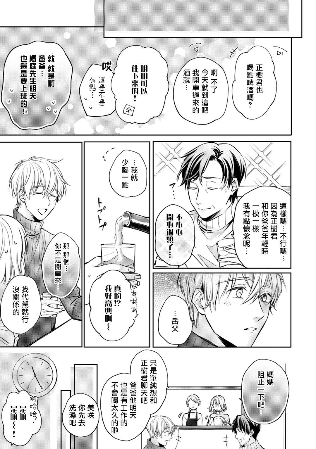 [Shichigatsu Motomi]  Sonna Kao shite, Sasotteru? ~Dekiai Shachou to Migawari Omiaikekkon!?~ 1-11  這種表情,在誘惑我嗎?~溺愛社長和替身相親結婚!? [Chinese] [拾荒者汉化组] 39