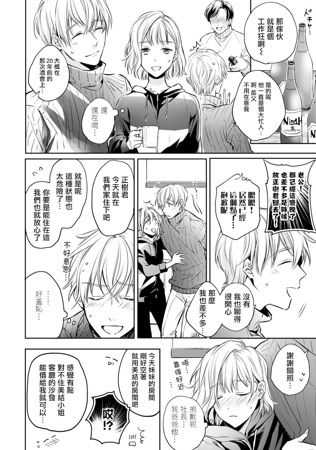 [Shichigatsu Motomi]  Sonna Kao shite, Sasotteru? ~Dekiai Shachou to Migawari Omiaikekkon!?~ 1-11  這種表情,在誘惑我嗎?~溺愛社長和替身相親結婚!? [Chinese] [拾荒者汉化组] 40