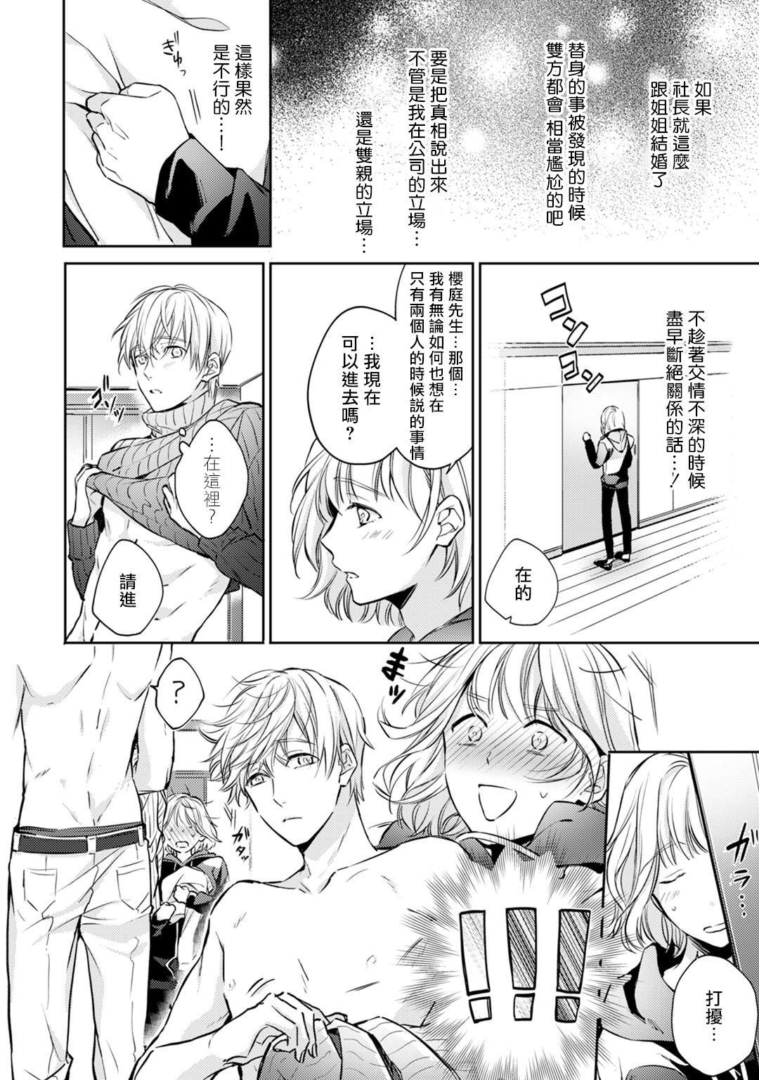 [Shichigatsu Motomi]  Sonna Kao shite, Sasotteru? ~Dekiai Shachou to Migawari Omiaikekkon!?~ 1-11  這種表情,在誘惑我嗎?~溺愛社長和替身相親結婚!? [Chinese] [拾荒者汉化组] 42