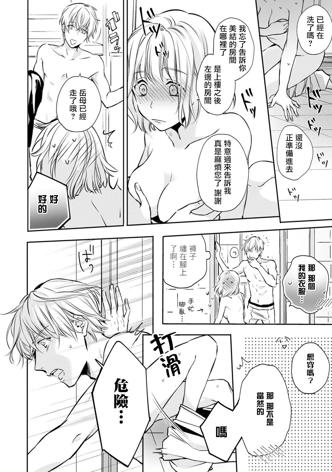 [Shichigatsu Motomi]  Sonna Kao shite, Sasotteru? ~Dekiai Shachou to Migawari Omiaikekkon!?~ 1-11  這種表情,在誘惑我嗎?~溺愛社長和替身相親結婚!? [Chinese] [拾荒者汉化组] 46