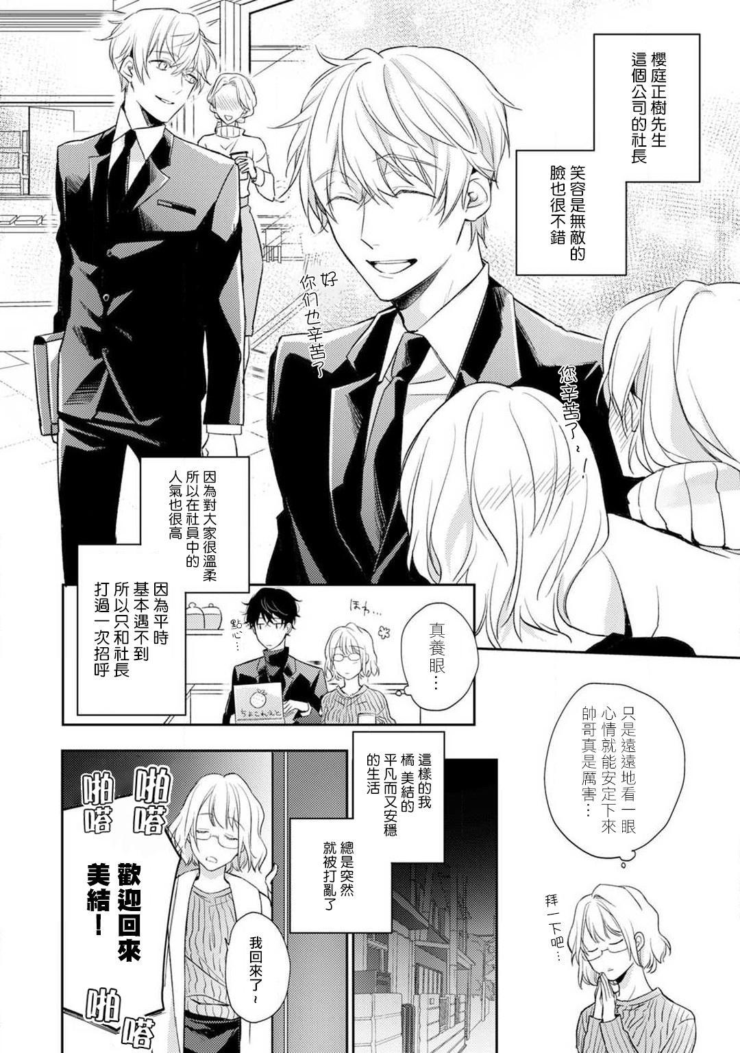 [Shichigatsu Motomi]  Sonna Kao shite, Sasotteru? ~Dekiai Shachou to Migawari Omiaikekkon!?~ 1-11  這種表情,在誘惑我嗎?~溺愛社長和替身相親結婚!? [Chinese] [拾荒者汉化组] 4