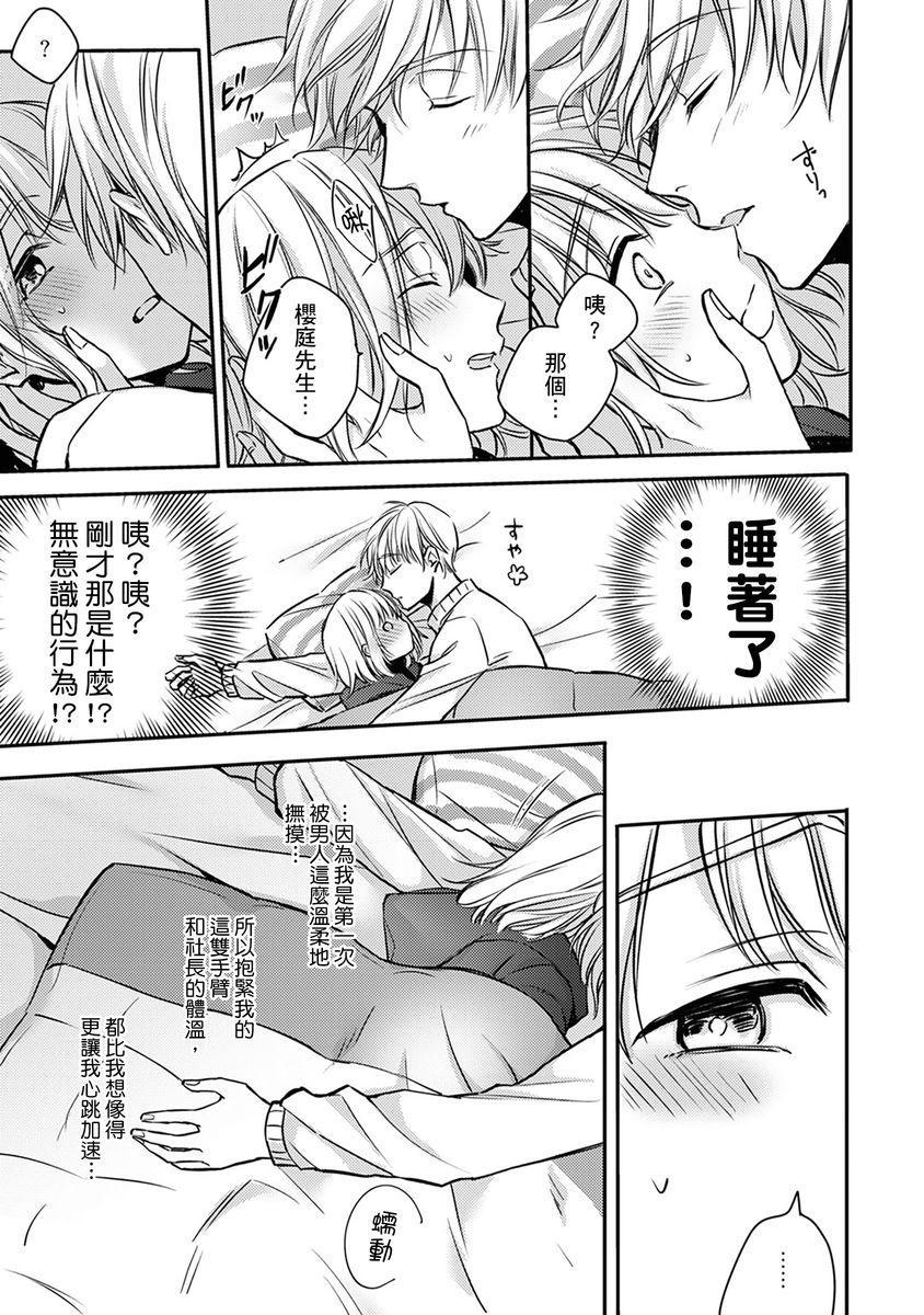 [Shichigatsu Motomi]  Sonna Kao shite, Sasotteru? ~Dekiai Shachou to Migawari Omiaikekkon!?~ 1-11  這種表情,在誘惑我嗎?~溺愛社長和替身相親結婚!? [Chinese] [拾荒者汉化组] 58