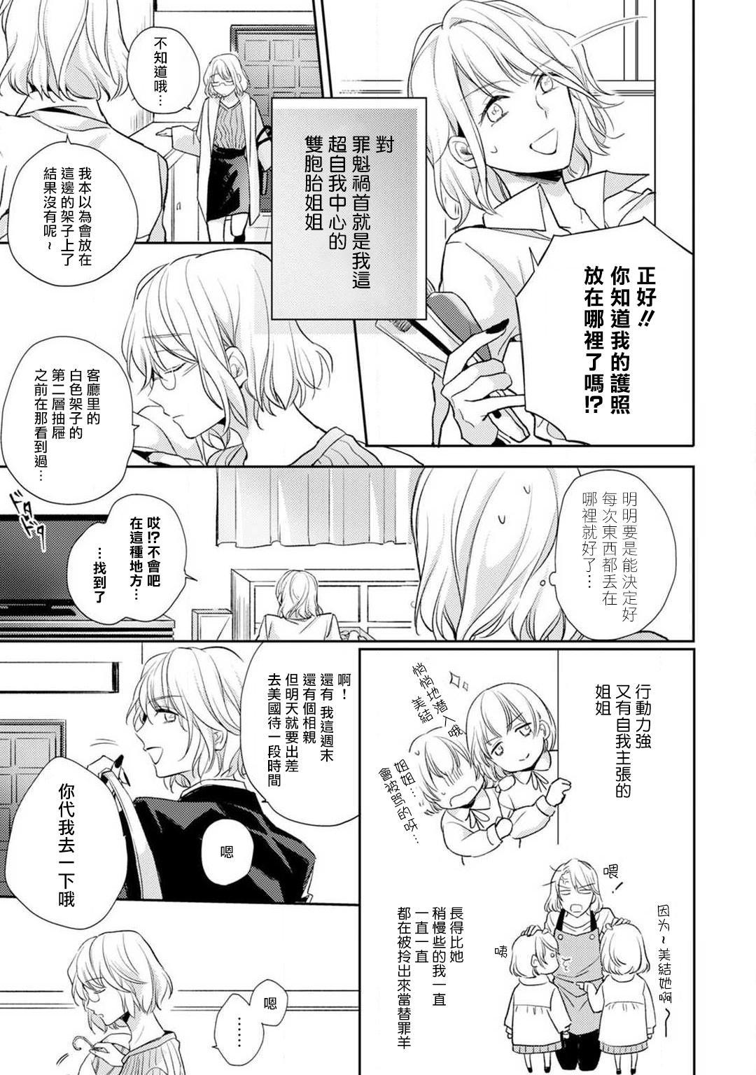 [Shichigatsu Motomi]  Sonna Kao shite, Sasotteru? ~Dekiai Shachou to Migawari Omiaikekkon!?~ 1-11  這種表情,在誘惑我嗎?~溺愛社長和替身相親結婚!? [Chinese] [拾荒者汉化组] 5