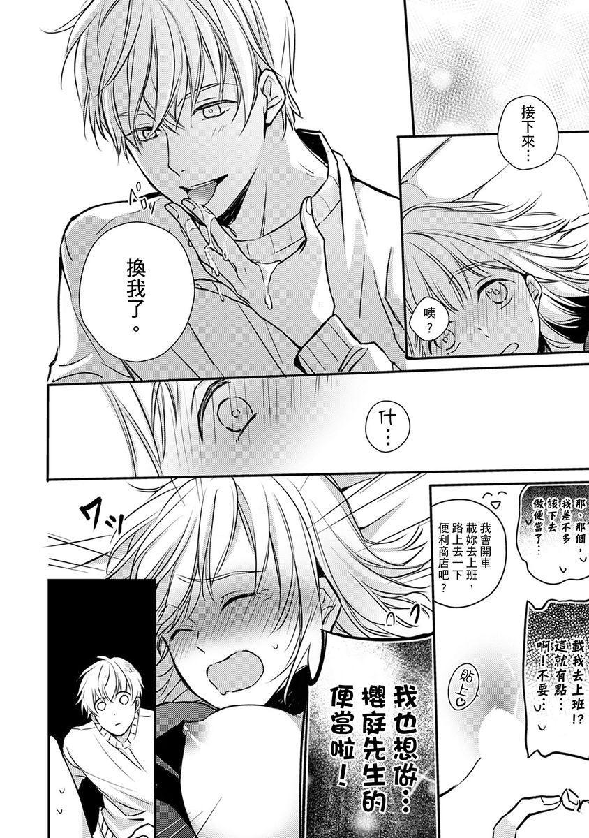 [Shichigatsu Motomi]  Sonna Kao shite, Sasotteru? ~Dekiai Shachou to Migawari Omiaikekkon!?~ 1-11  這種表情,在誘惑我嗎?~溺愛社長和替身相親結婚!? [Chinese] [拾荒者汉化组] 67