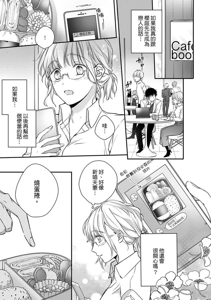 [Shichigatsu Motomi]  Sonna Kao shite, Sasotteru? ~Dekiai Shachou to Migawari Omiaikekkon!?~ 1-11  這種表情,在誘惑我嗎?~溺愛社長和替身相親結婚!? [Chinese] [拾荒者汉化组] 72