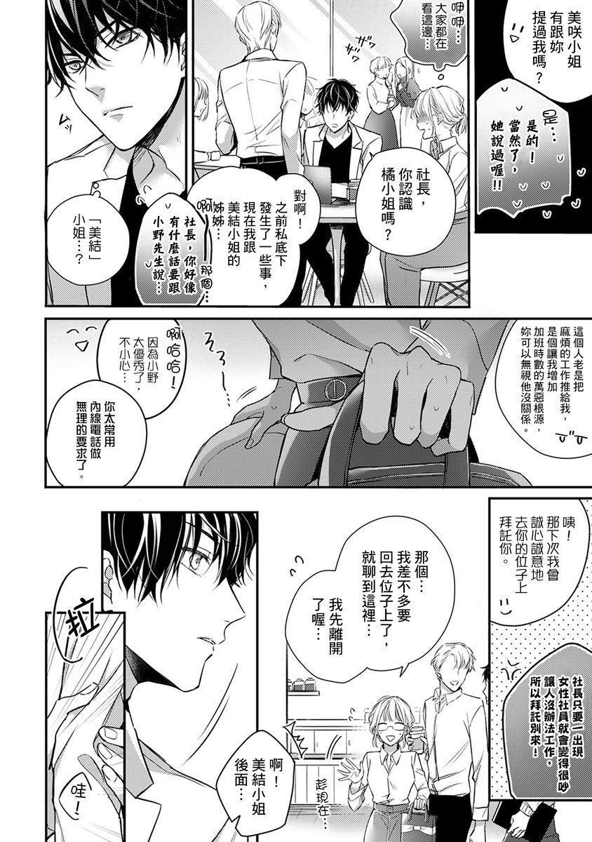[Shichigatsu Motomi]  Sonna Kao shite, Sasotteru? ~Dekiai Shachou to Migawari Omiaikekkon!?~ 1-11  這種表情,在誘惑我嗎?~溺愛社長和替身相親結婚!? [Chinese] [拾荒者汉化组] 75