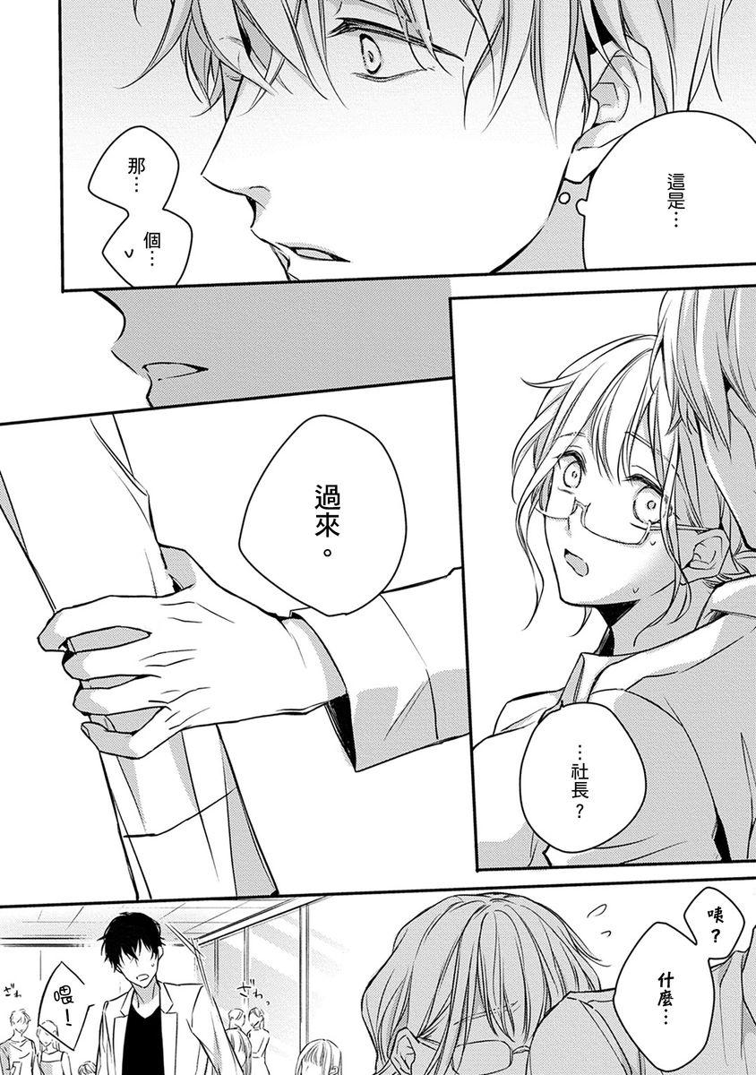 [Shichigatsu Motomi]  Sonna Kao shite, Sasotteru? ~Dekiai Shachou to Migawari Omiaikekkon!?~ 1-11  這種表情,在誘惑我嗎?~溺愛社長和替身相親結婚!? [Chinese] [拾荒者汉化组] 77