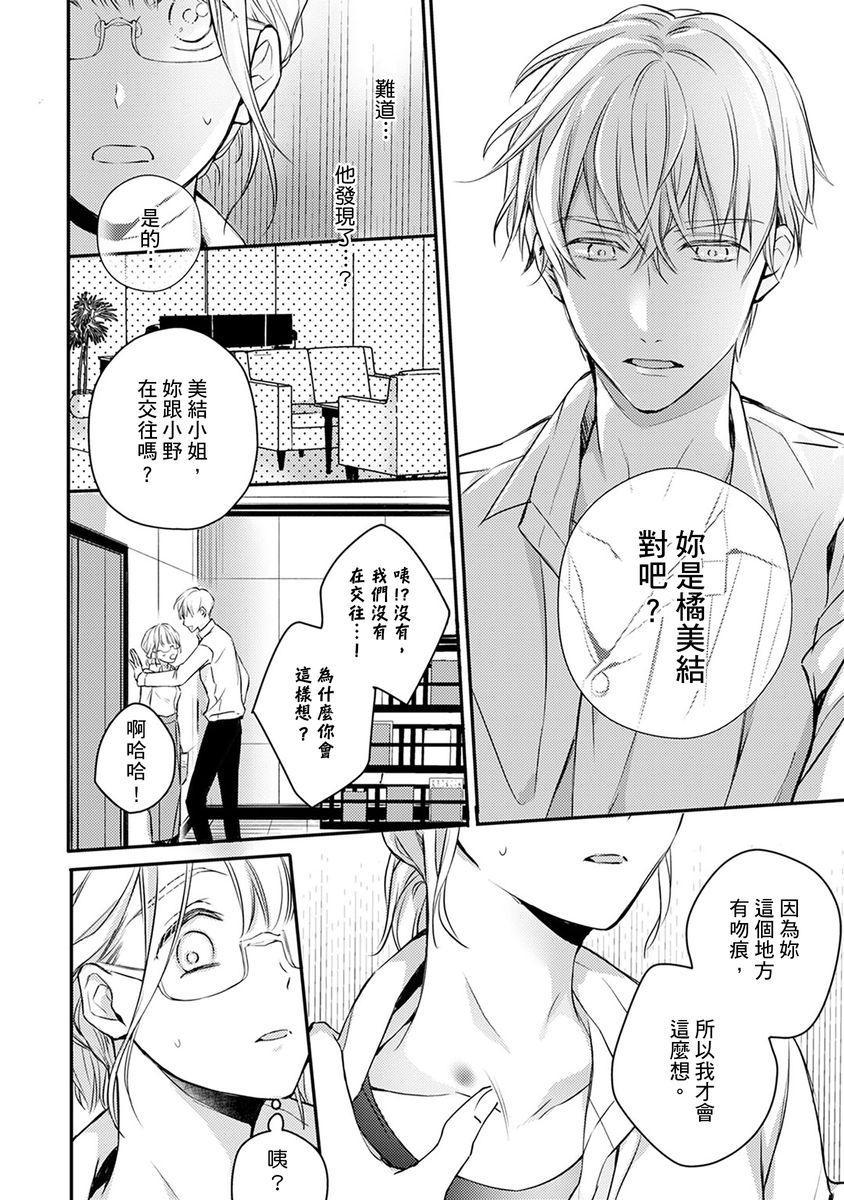 [Shichigatsu Motomi]  Sonna Kao shite, Sasotteru? ~Dekiai Shachou to Migawari Omiaikekkon!?~ 1-11  這種表情,在誘惑我嗎?~溺愛社長和替身相親結婚!? [Chinese] [拾荒者汉化组] 79