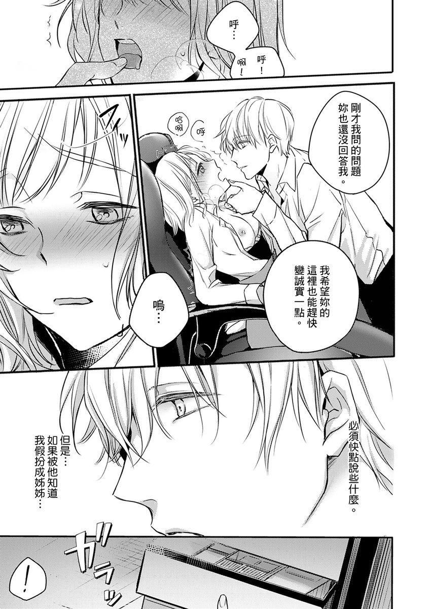 [Shichigatsu Motomi]  Sonna Kao shite, Sasotteru? ~Dekiai Shachou to Migawari Omiaikekkon!?~ 1-11  這種表情,在誘惑我嗎?~溺愛社長和替身相親結婚!? [Chinese] [拾荒者汉化组] 86