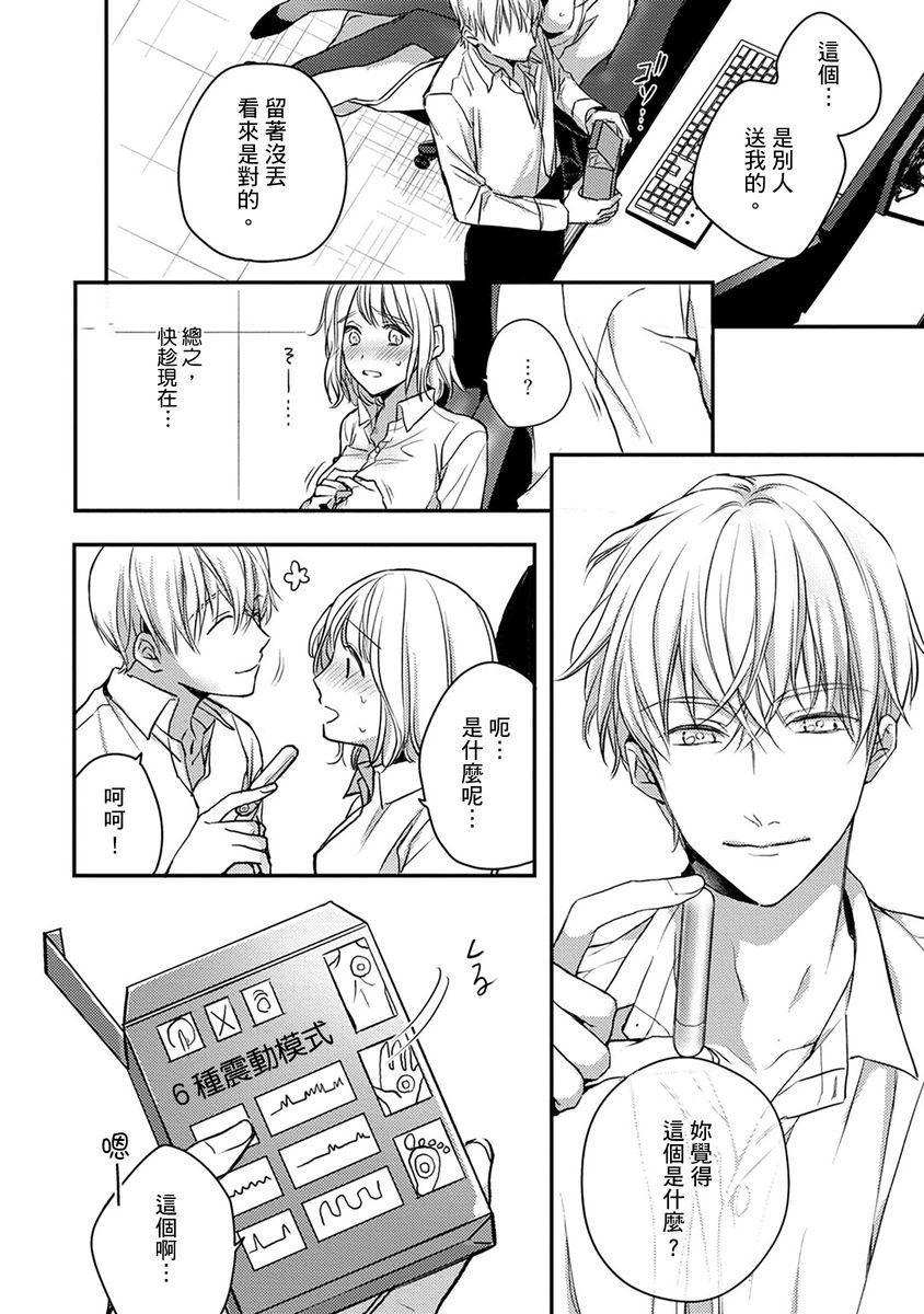 [Shichigatsu Motomi]  Sonna Kao shite, Sasotteru? ~Dekiai Shachou to Migawari Omiaikekkon!?~ 1-11  這種表情,在誘惑我嗎?~溺愛社長和替身相親結婚!? [Chinese] [拾荒者汉化组] 87