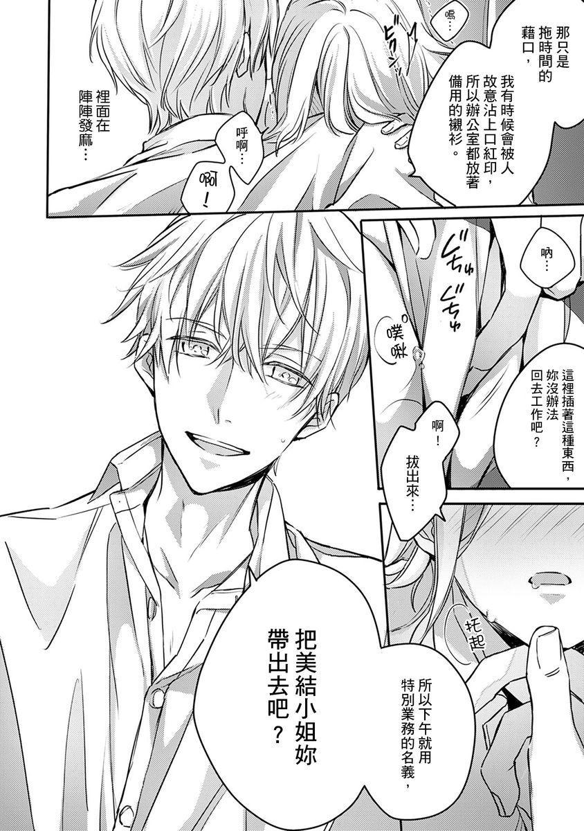[Shichigatsu Motomi]  Sonna Kao shite, Sasotteru? ~Dekiai Shachou to Migawari Omiaikekkon!?~ 1-11  這種表情,在誘惑我嗎?~溺愛社長和替身相親結婚!? [Chinese] [拾荒者汉化组] 94