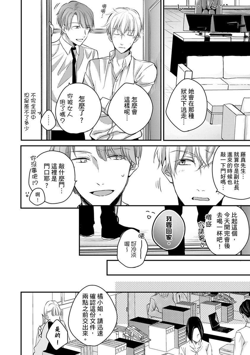 [Shichigatsu Motomi]  Sonna Kao shite, Sasotteru? ~Dekiai Shachou to Migawari Omiaikekkon!?~ 1-11  這種表情,在誘惑我嗎?~溺愛社長和替身相親結婚!? [Chinese] [拾荒者汉化组] 98