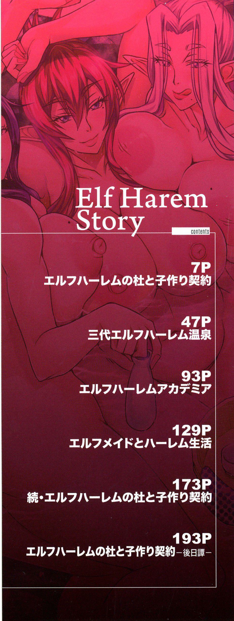 Elf Harem Monogatari - Elf Harem Story 2