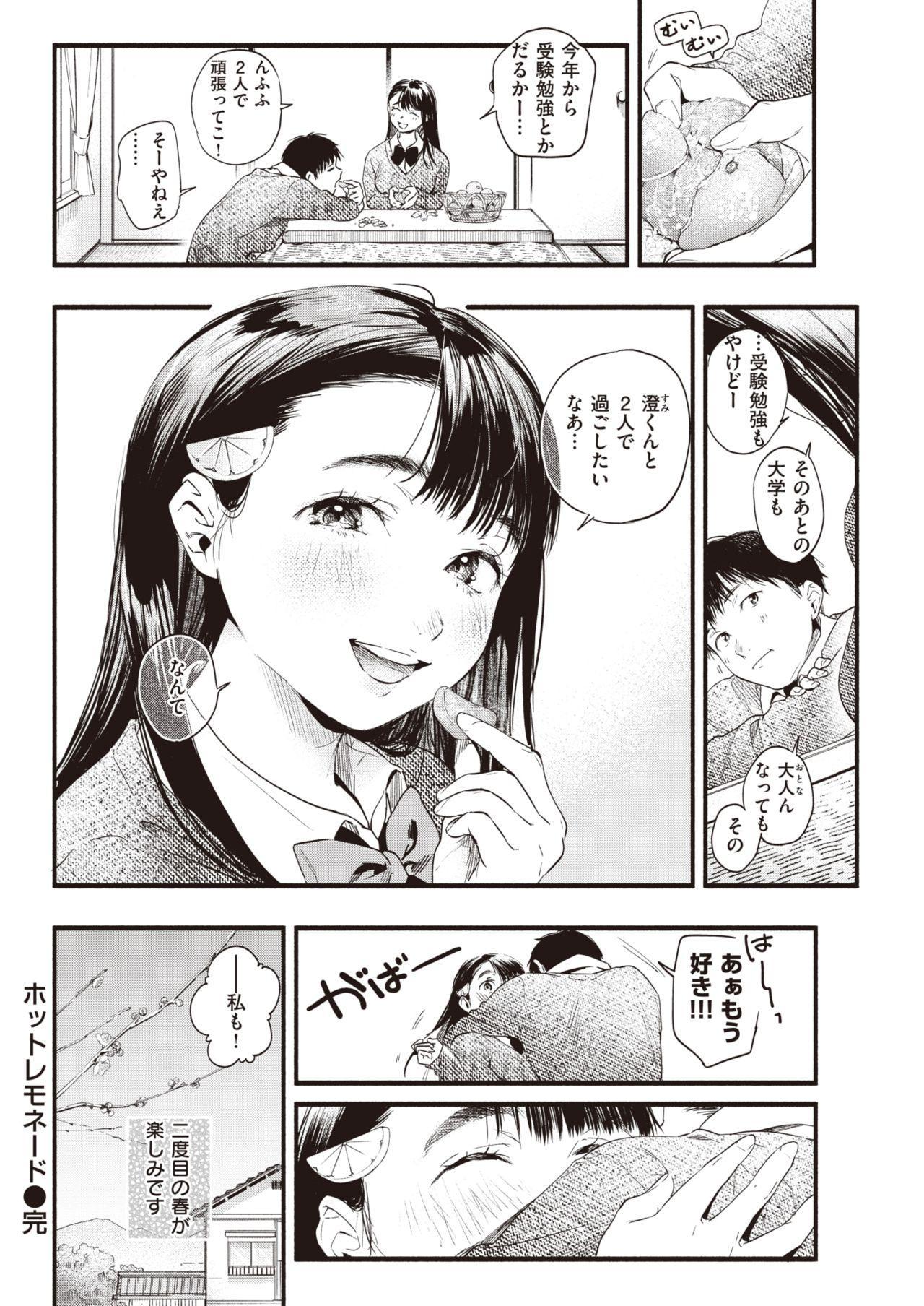 COMIC Kairakuten 2021-05 115