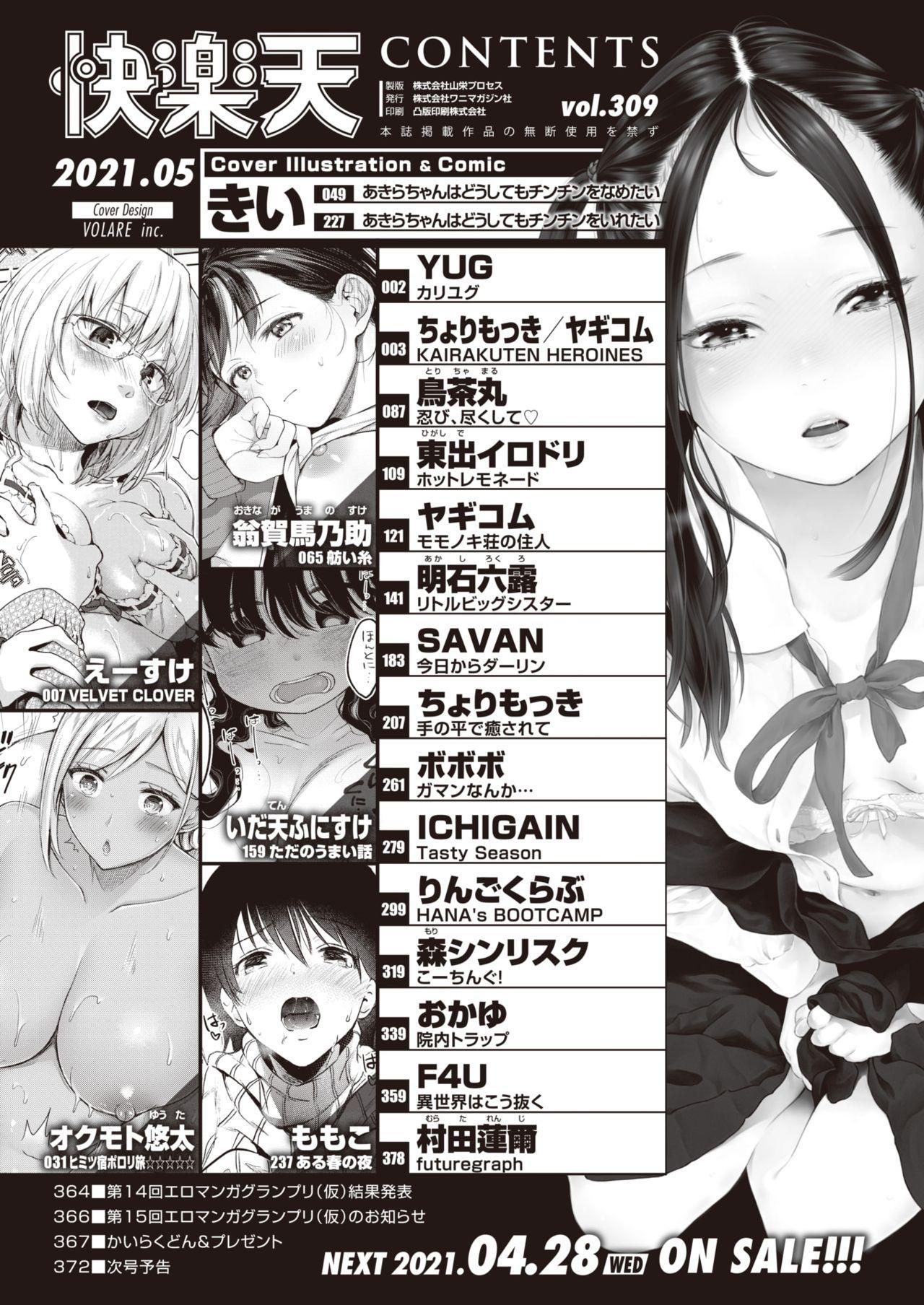 COMIC Kairakuten 2021-05 1