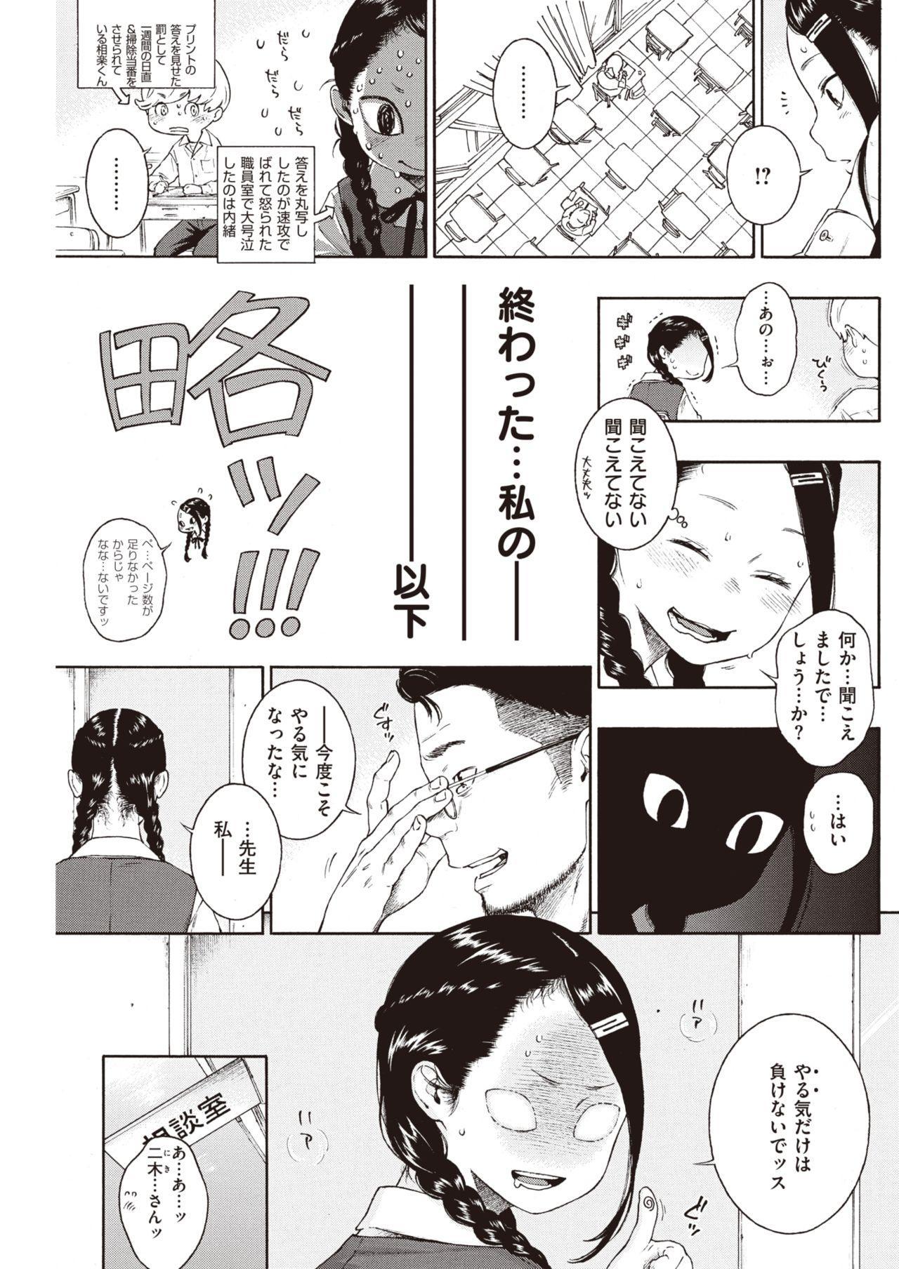 COMIC Kairakuten 2021-05 220