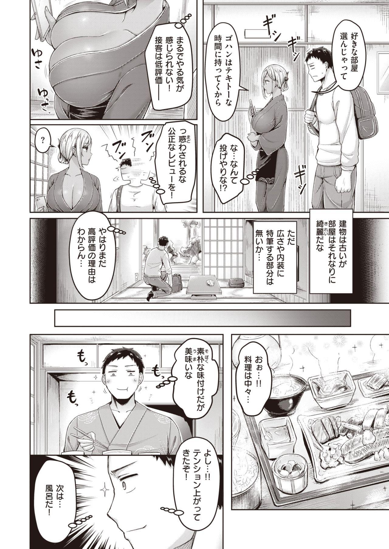 COMIC Kairakuten 2021-05 31