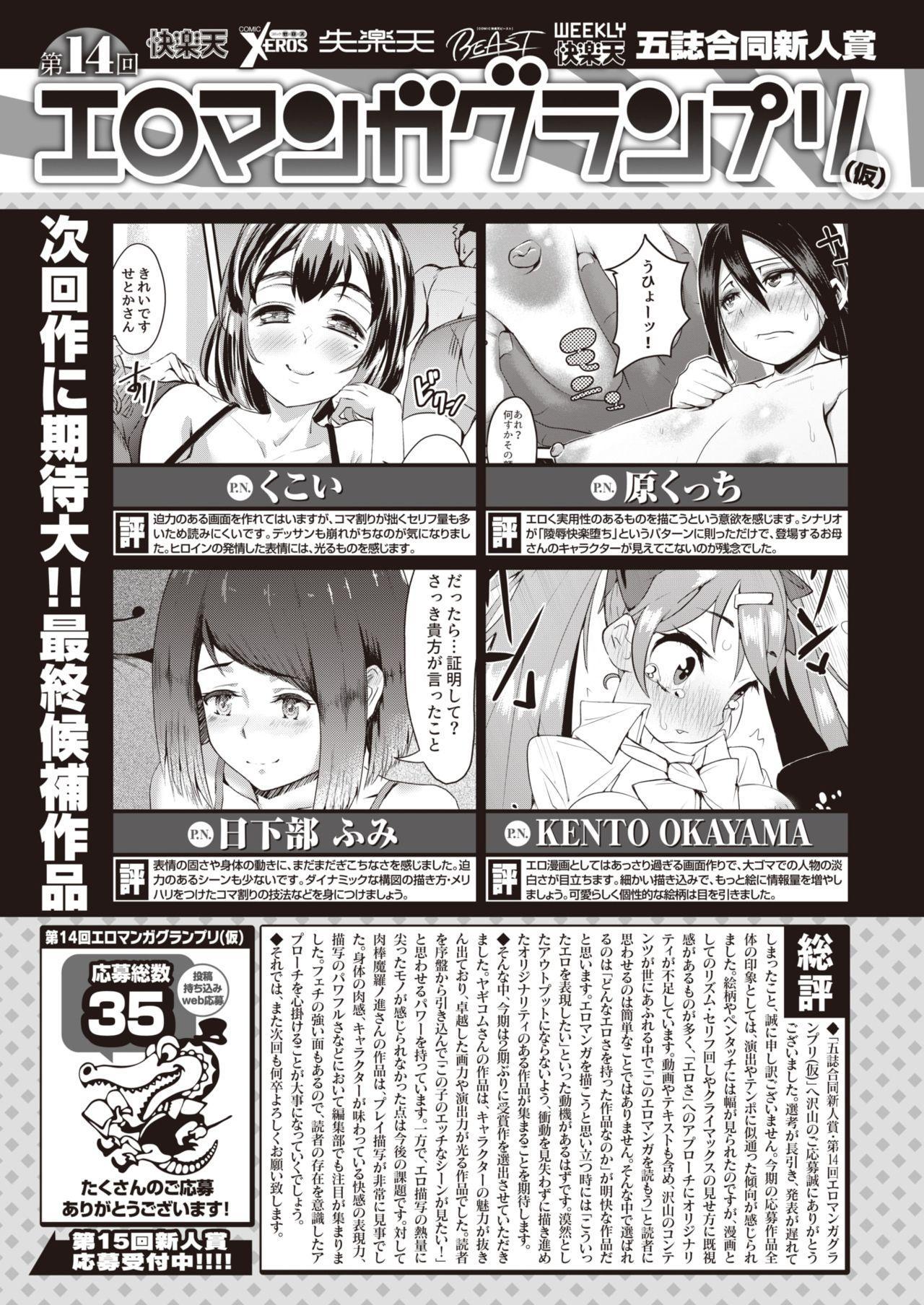 COMIC Kairakuten 2021-05 354