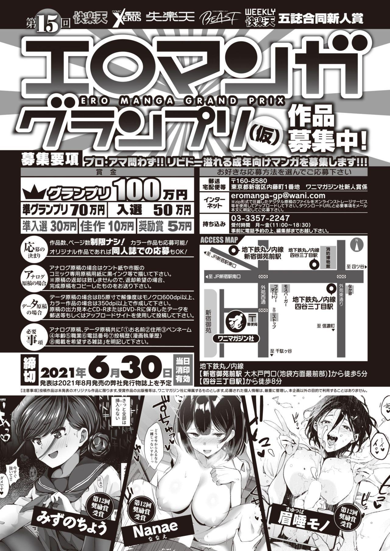 COMIC Kairakuten 2021-05 355