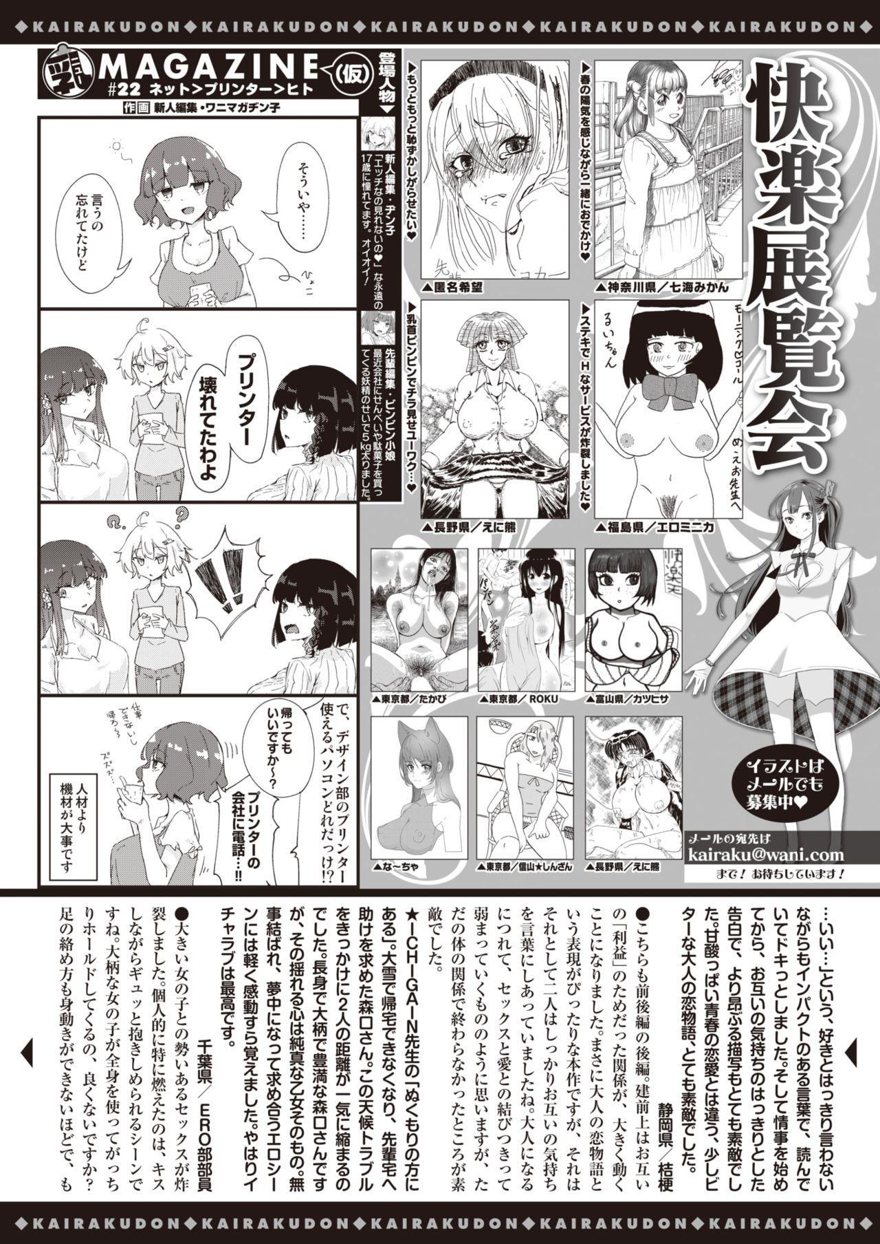 COMIC Kairakuten 2021-05 358