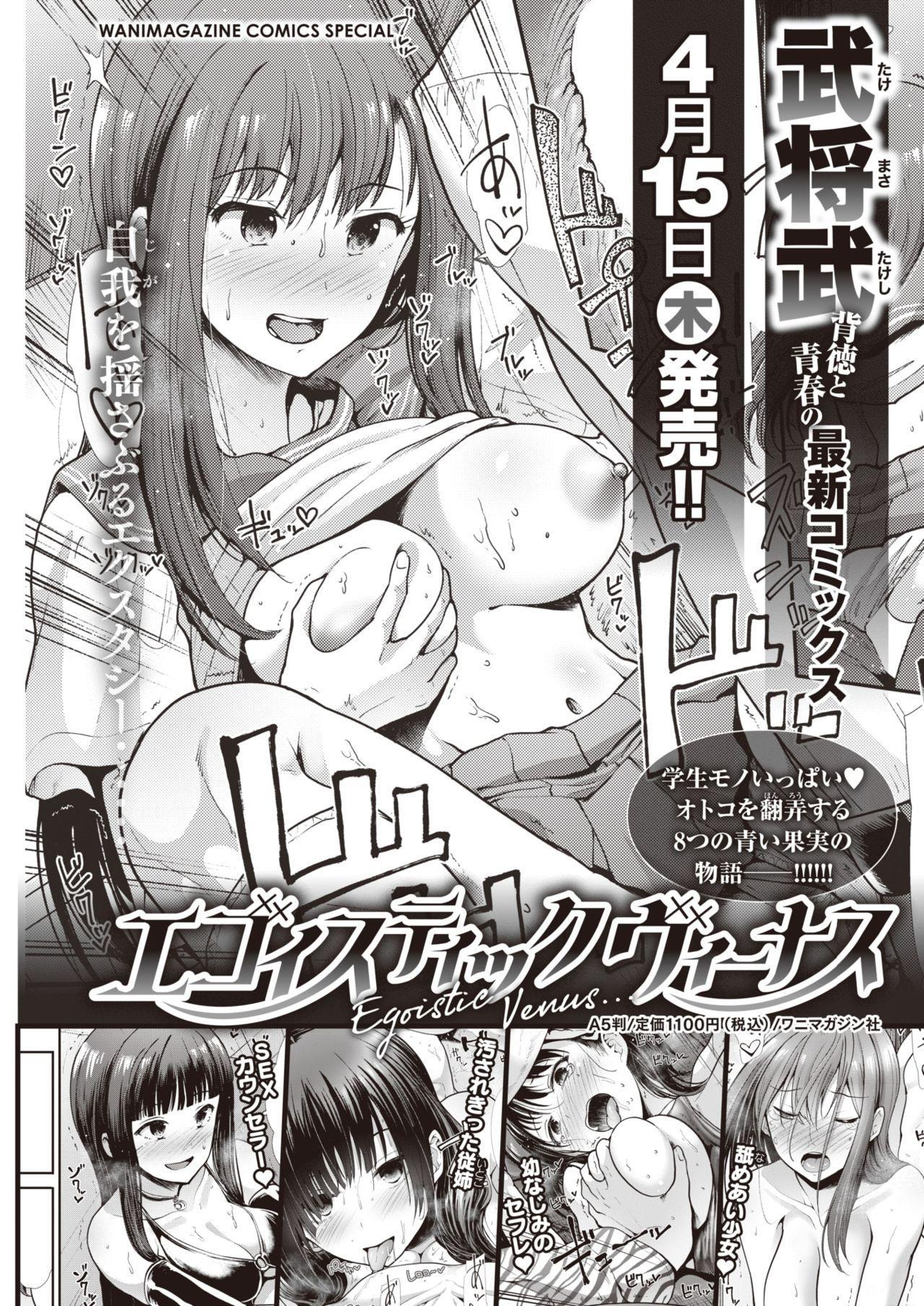 COMIC Kairakuten 2021-05 368