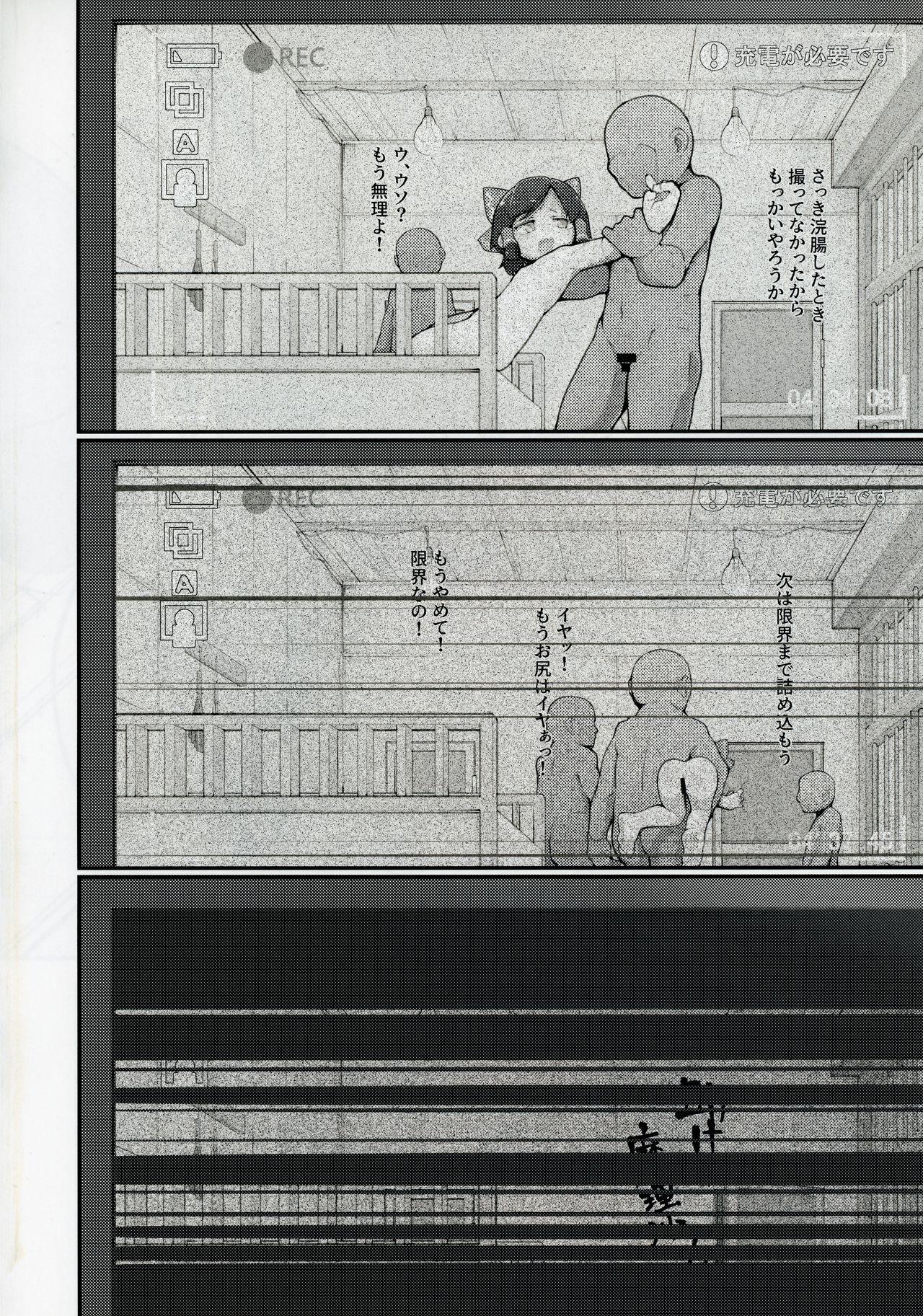 Hakurei no Miko Gaikai Ochi Ura 〇〇 Kyousei Satsuei 22