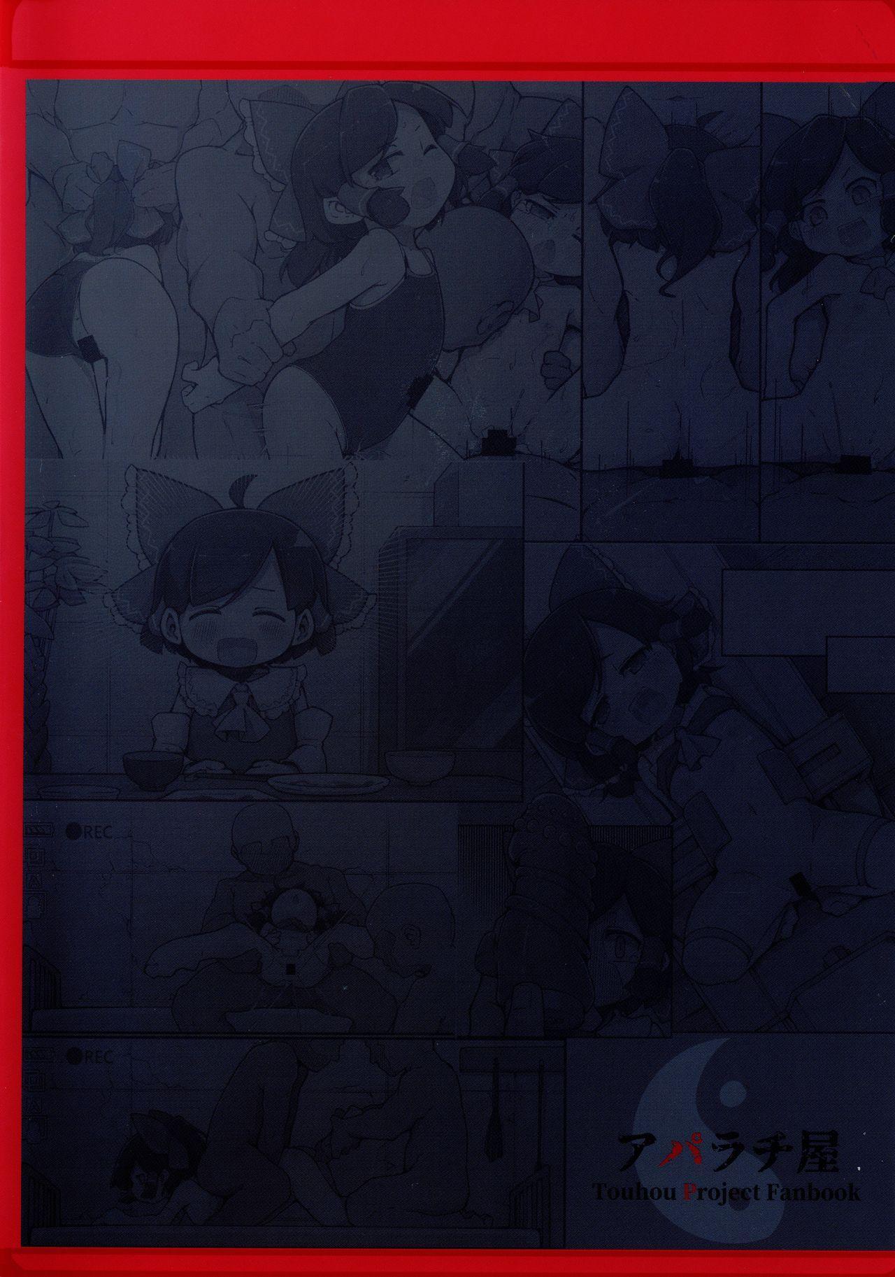 Hakurei no Miko Gaikai Ochi Ura 〇〇 Kyousei Satsuei 25