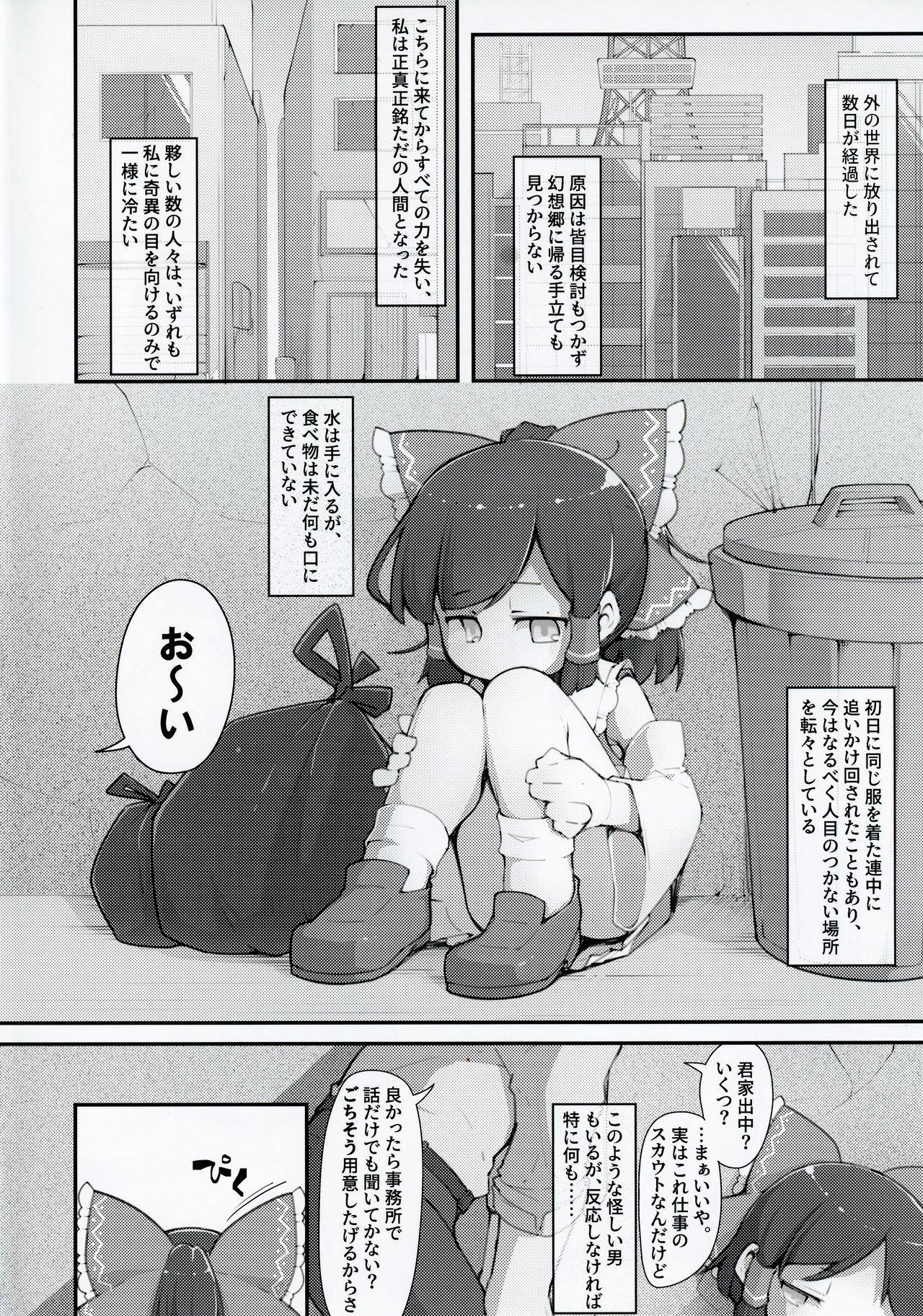 Hakurei no Miko Gaikai Ochi Ura 〇〇 Kyousei Satsuei 2