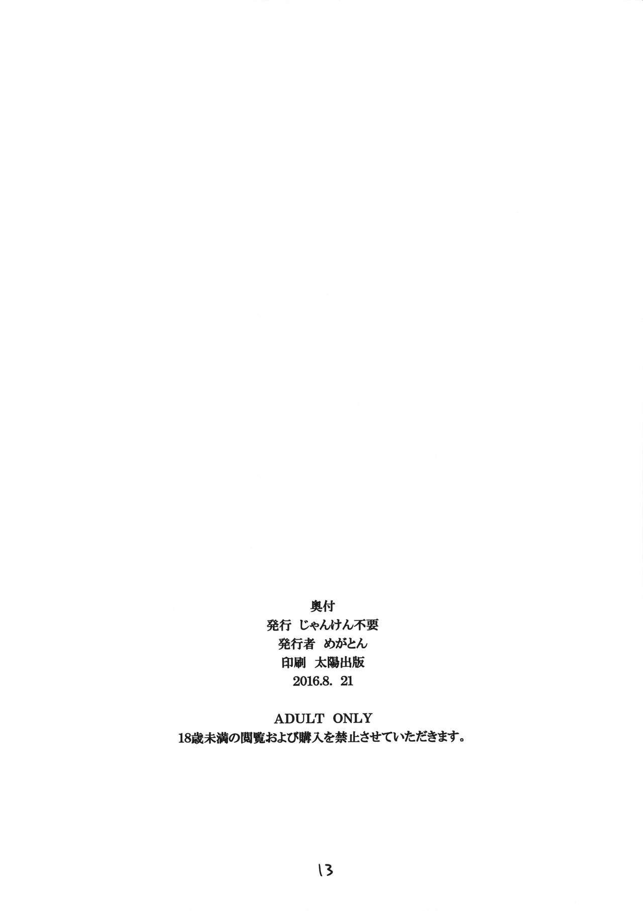 Sex wa Aisatsu 14