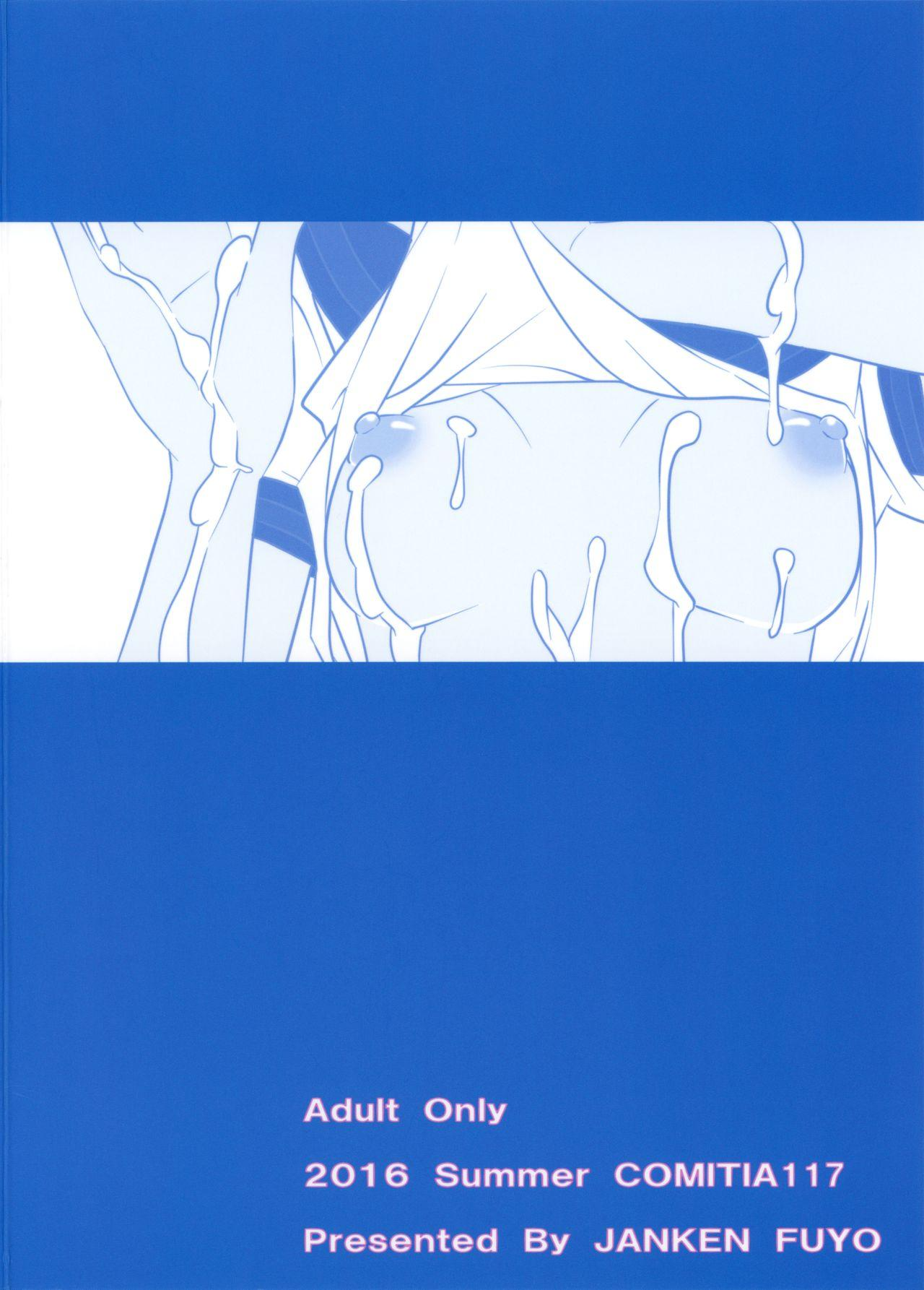 Sex wa Aisatsu 15