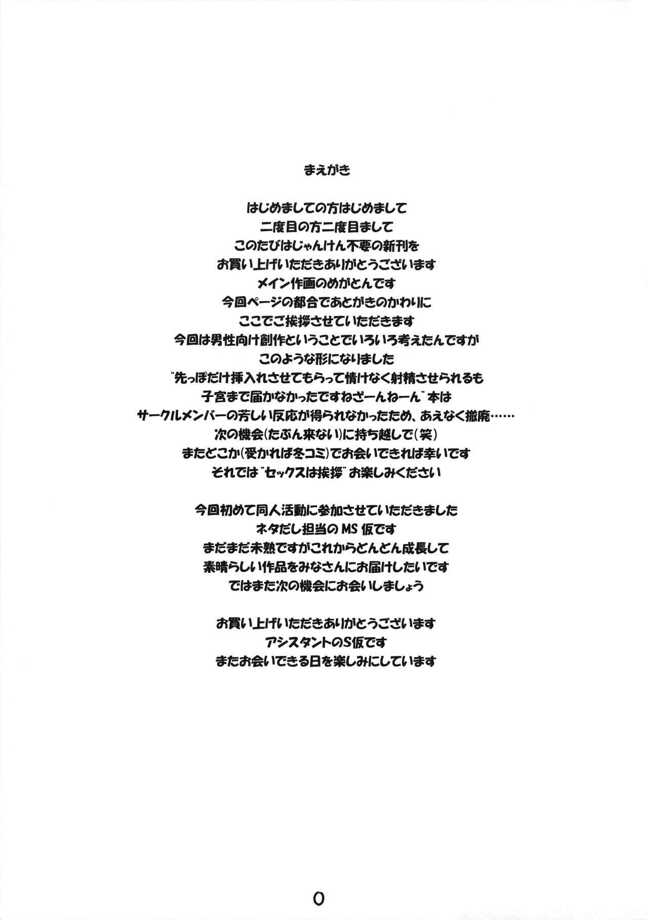 Sex wa Aisatsu 1