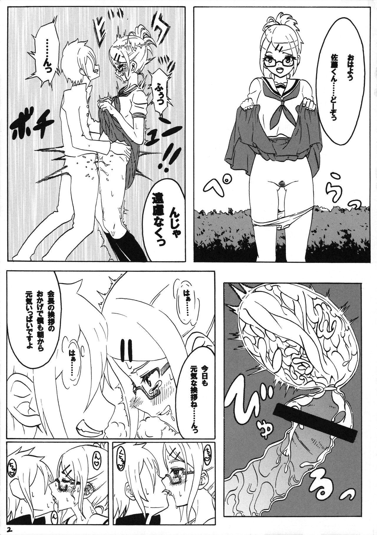 Sex wa Aisatsu 3