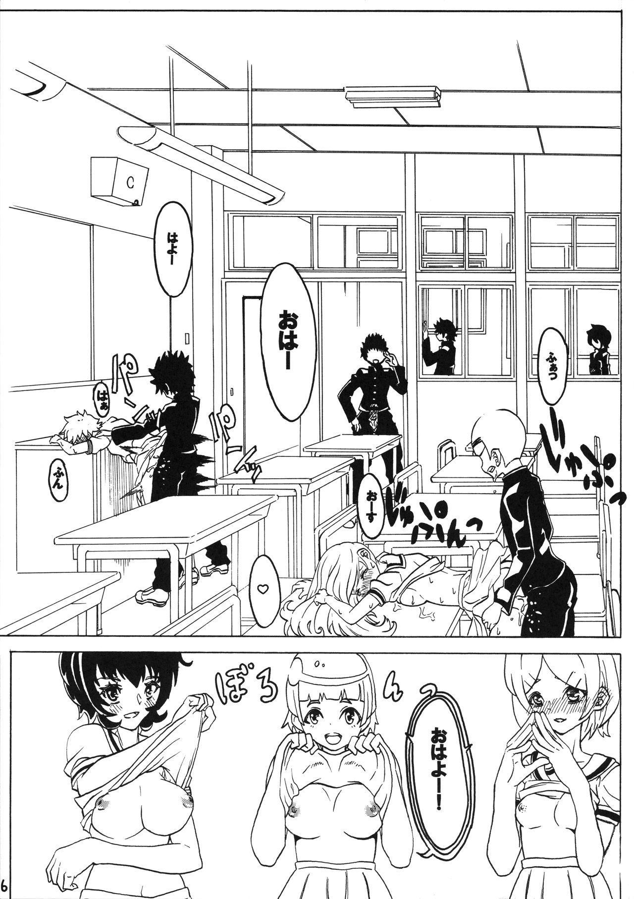 Sex wa Aisatsu 7