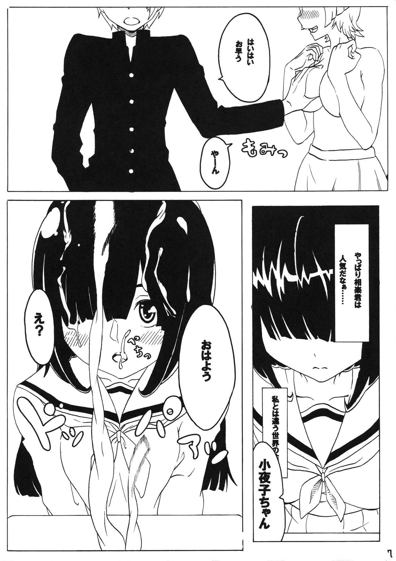 Sex wa Aisatsu 8