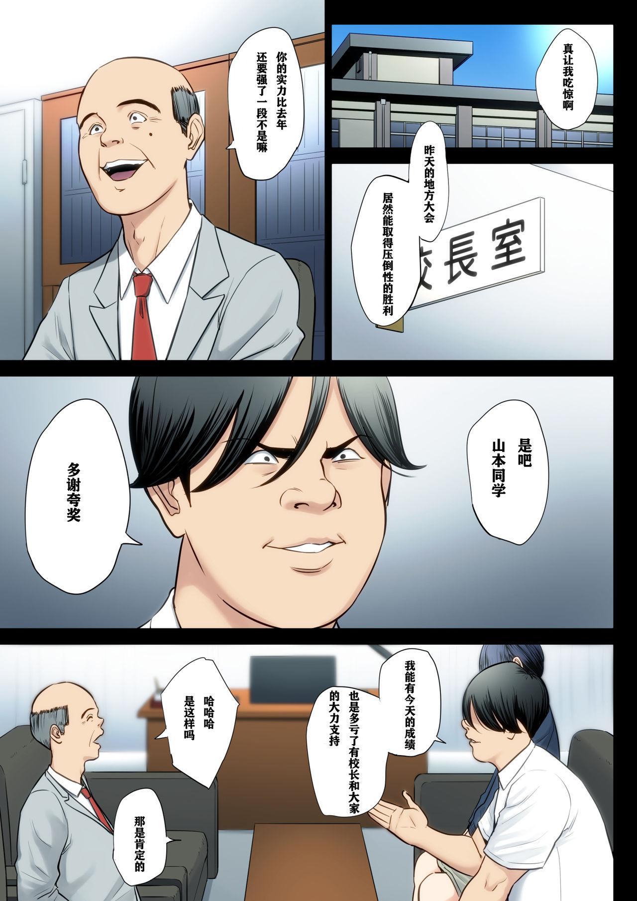 Hametsu no Itte 3 1