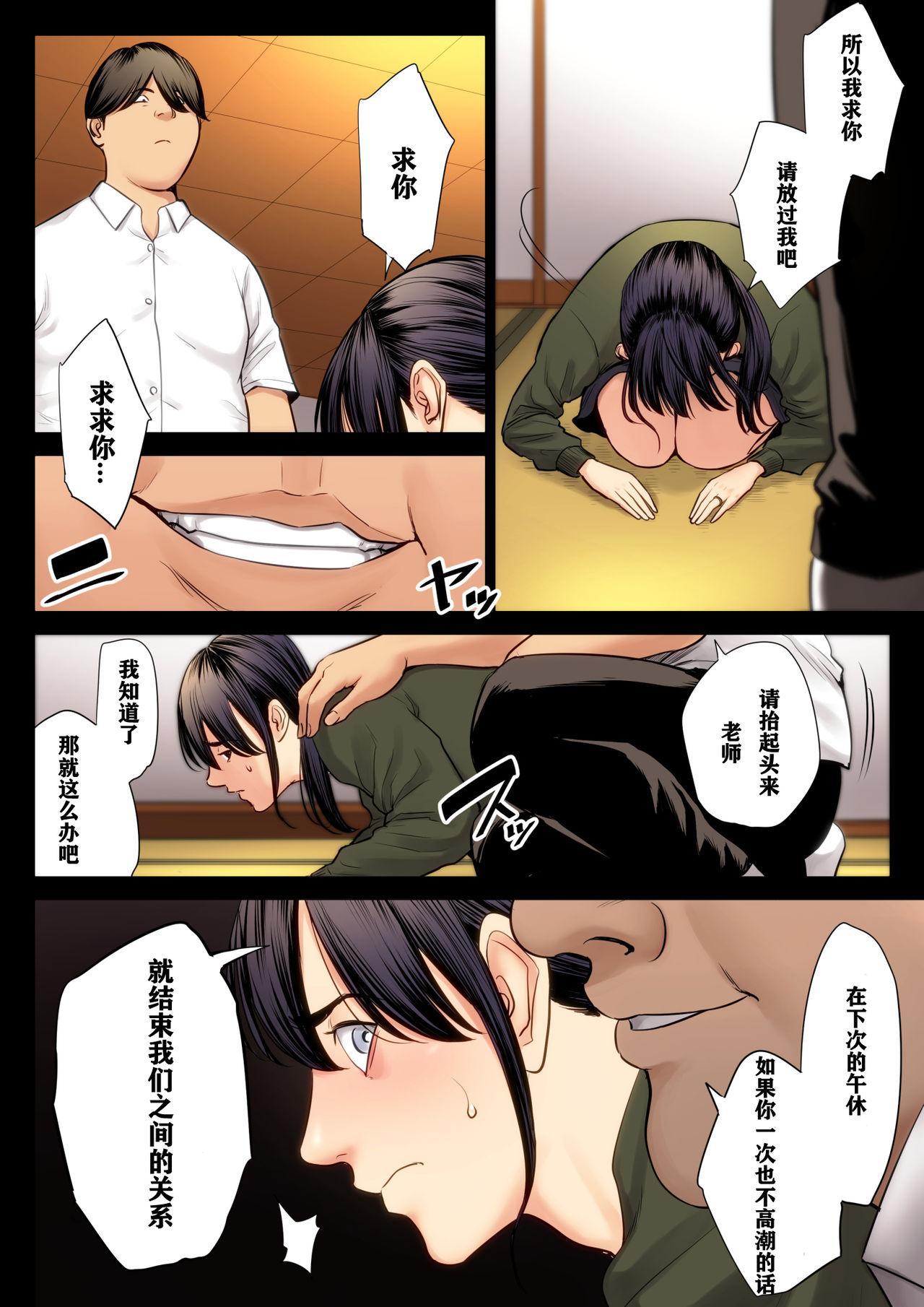 Hametsu no Itte 3 28